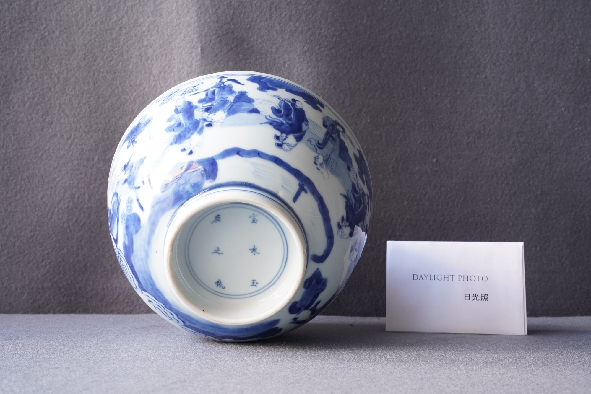 A Chinese blue and white 'immortals' bowl, Kangxi - Image 11 of 31