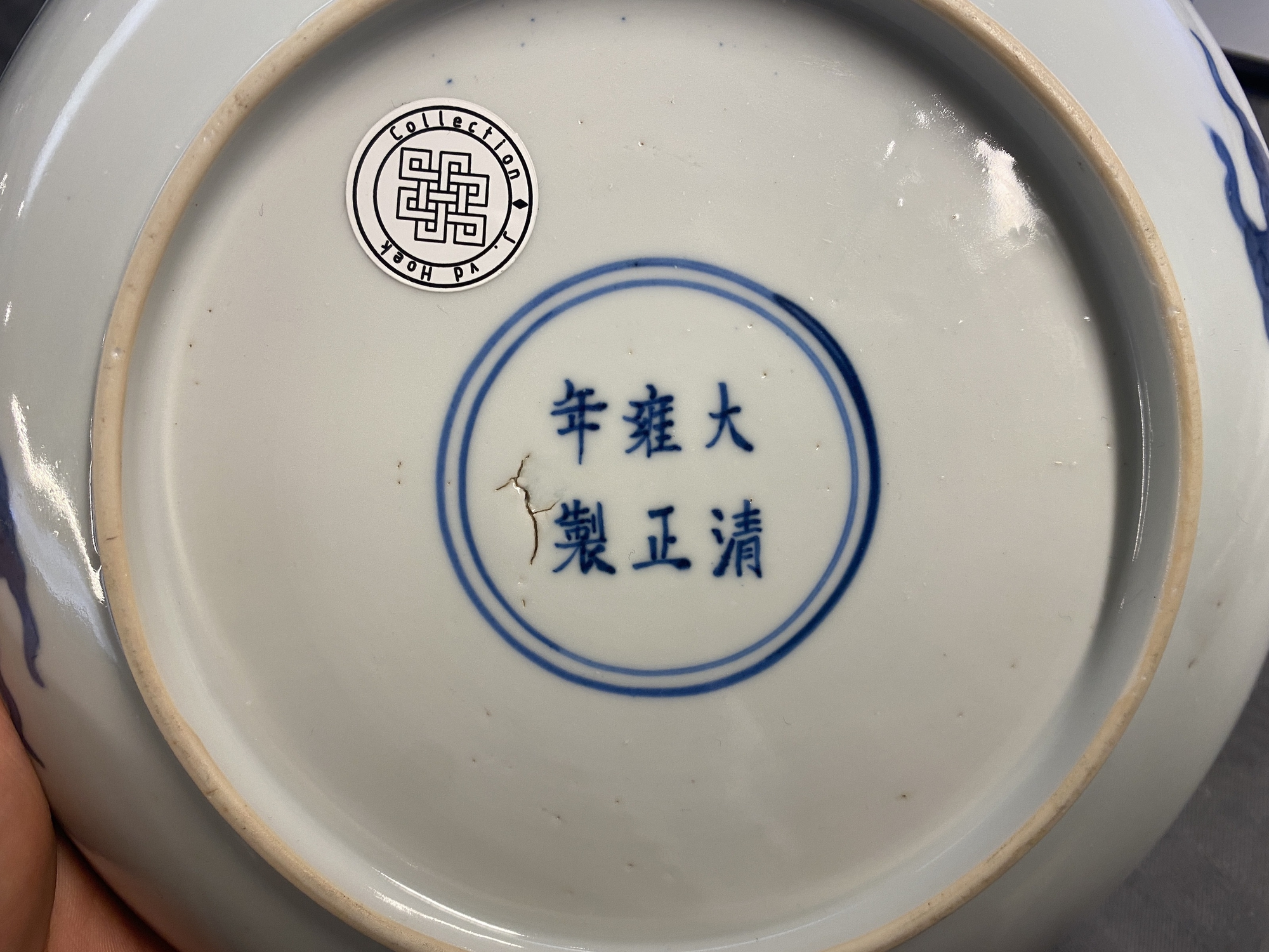 A Chinese blue and white 'dragon and Shou' dish, Yongzheng mark and of the period - Image 11 of 11