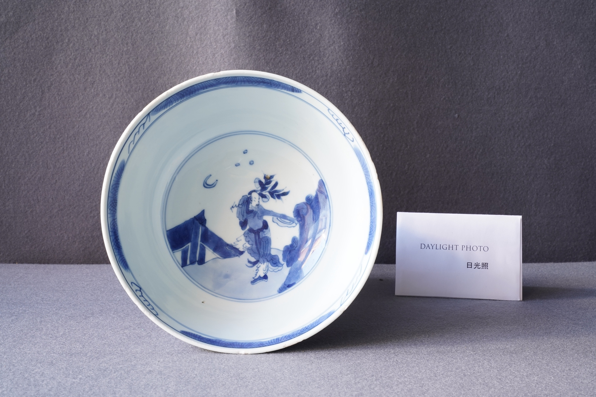 A Chinese blue and white 'immortals' bowl, Kangxi - Image 10 of 31