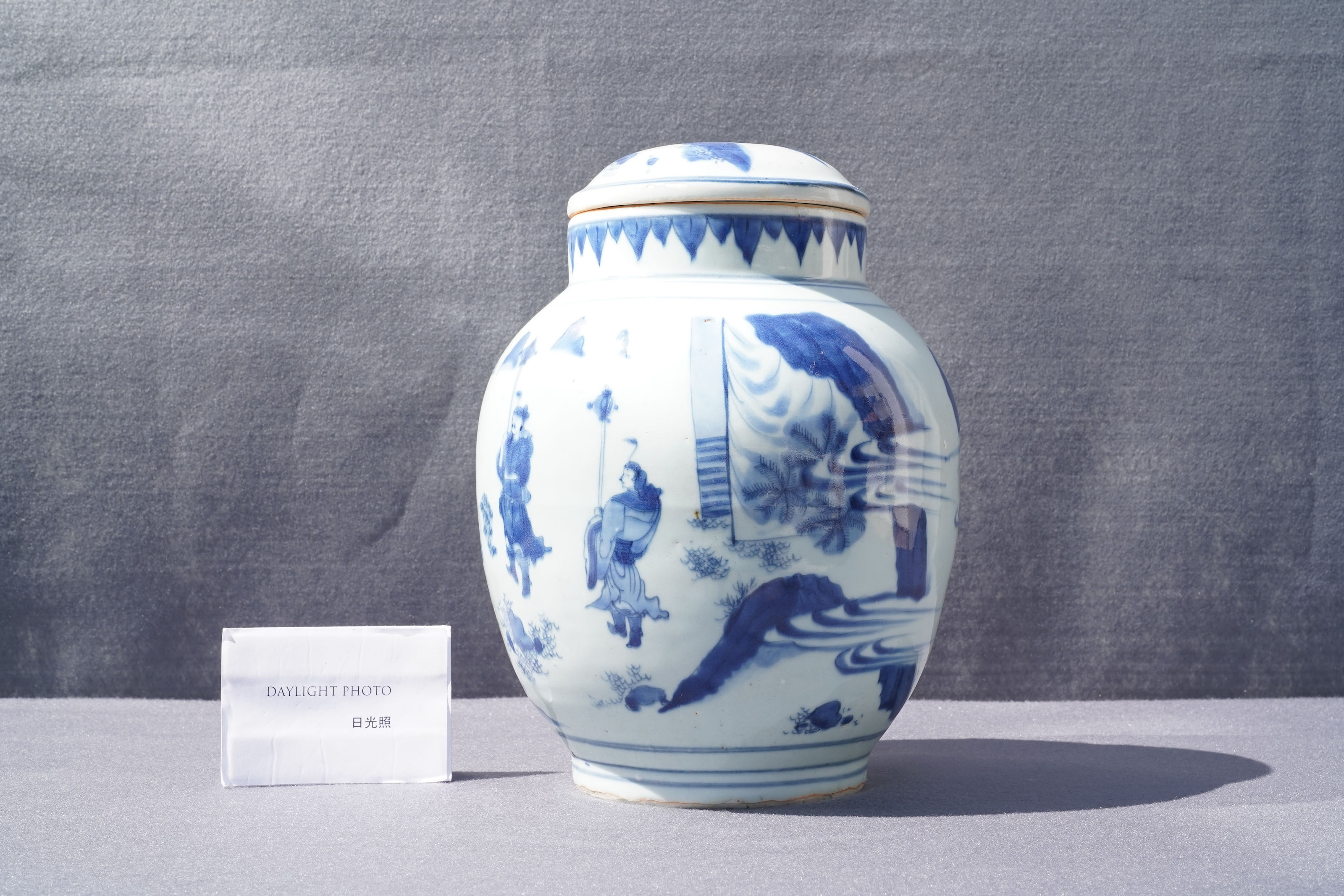 A Chinese blue and white jar and cover with figures in a landscape, Transitional period - Image 11 of 13