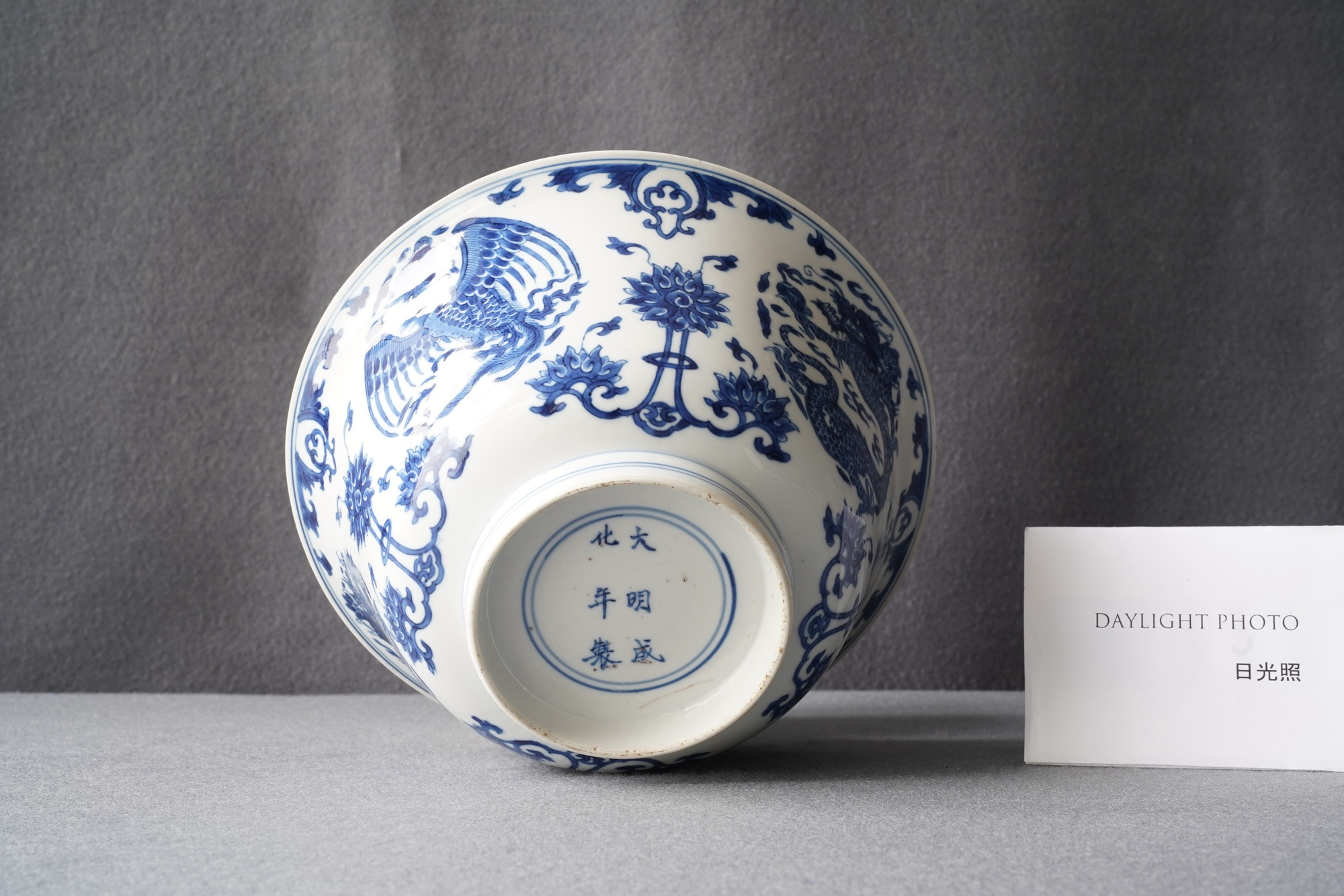 A Chinese blue and white 'dragon and phoenix bowl', Chenghua mark, Kangxi - Image 17 of 17