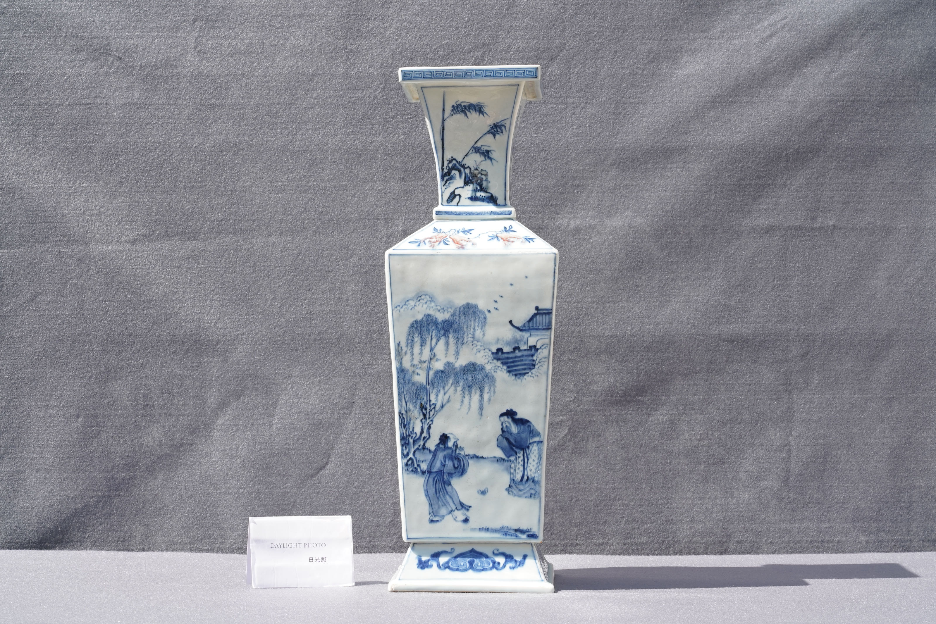 A Chinese square-sectioned blue, white and copper-red vase, Kangxi - Image 9 of 13