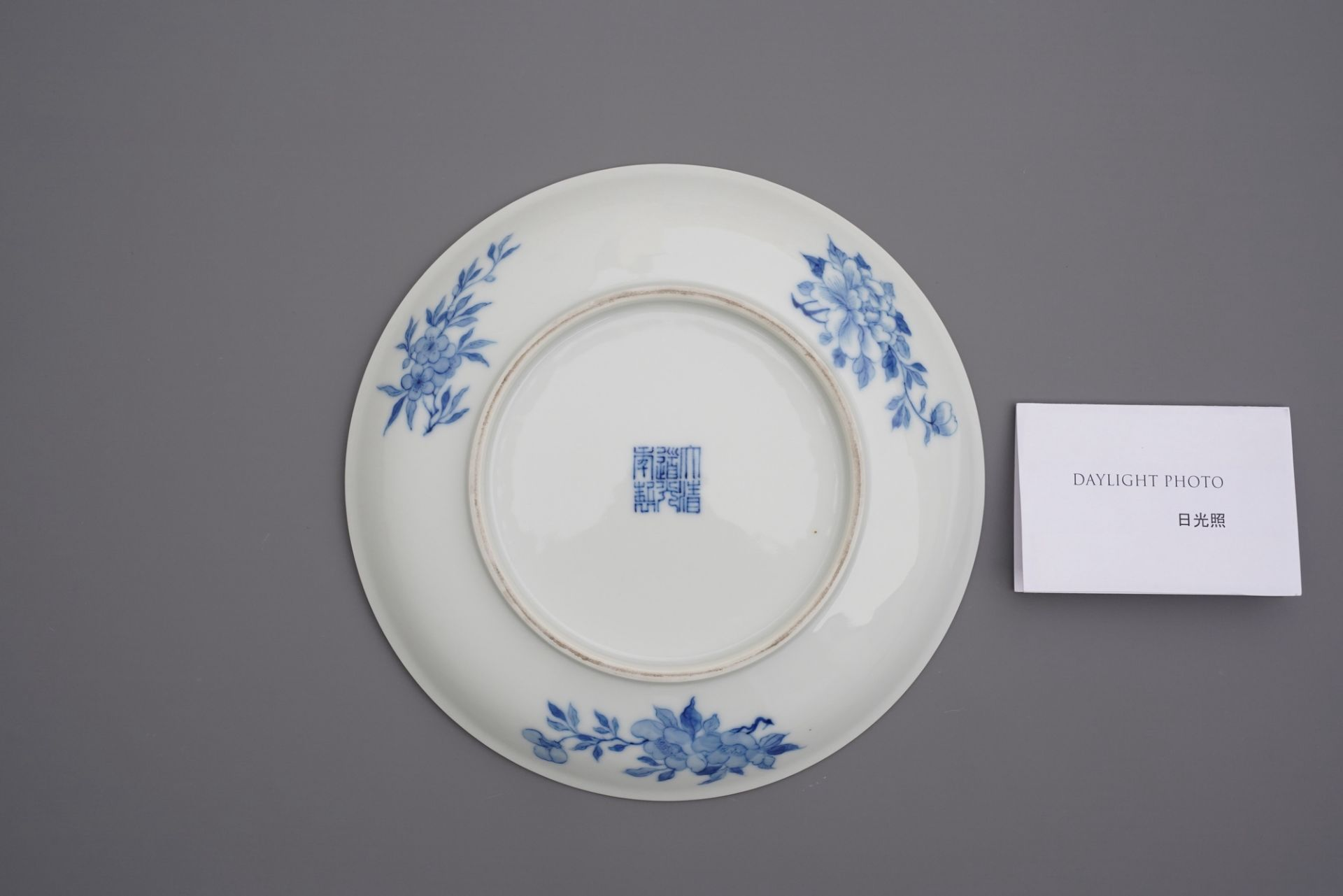 A Chinese blue and white 'goldfish' plate, Daoguang mark, Republic - Image 4 of 4