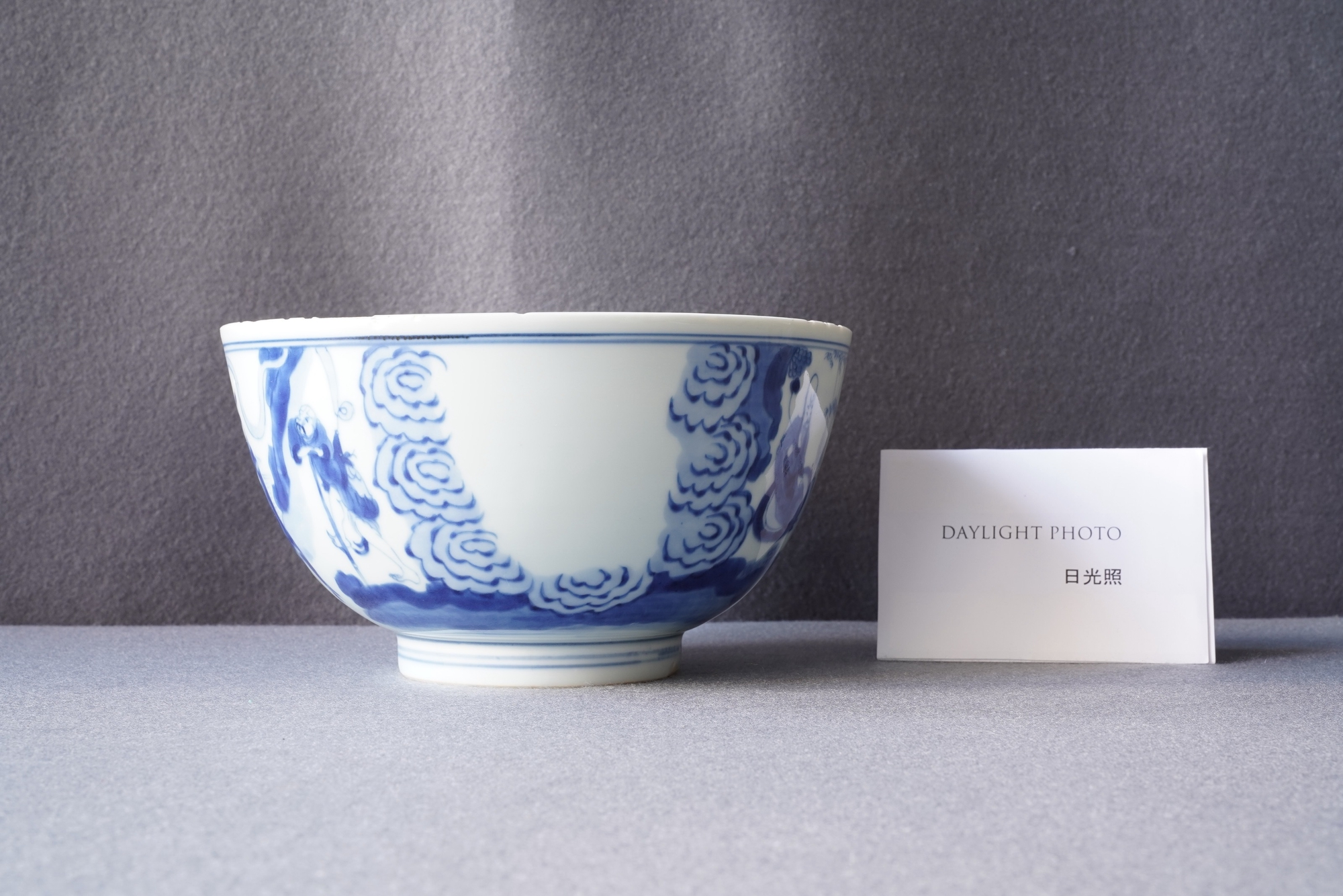 A Chinese blue and white 'immortals' bowl, Kangxi - Image 9 of 31