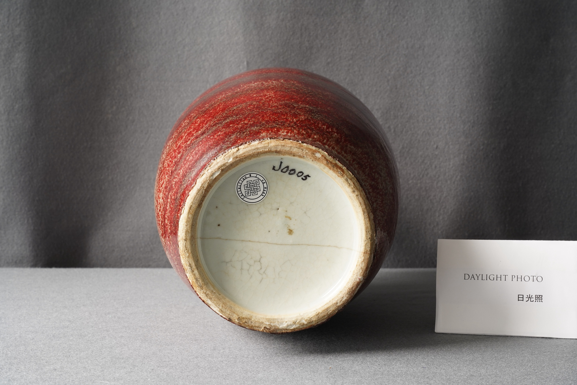 A Chinese monochrome peachbloom-glazed vase, 18/19th C. - Image 11 of 19