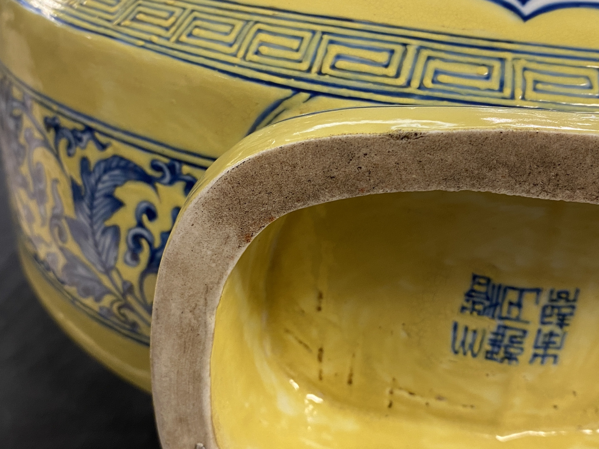 A Chinese yellow-ground blue and white 'Bajixiang' moonflask vase, Yongzheng mark, 19/20th C. - Image 19 of 20