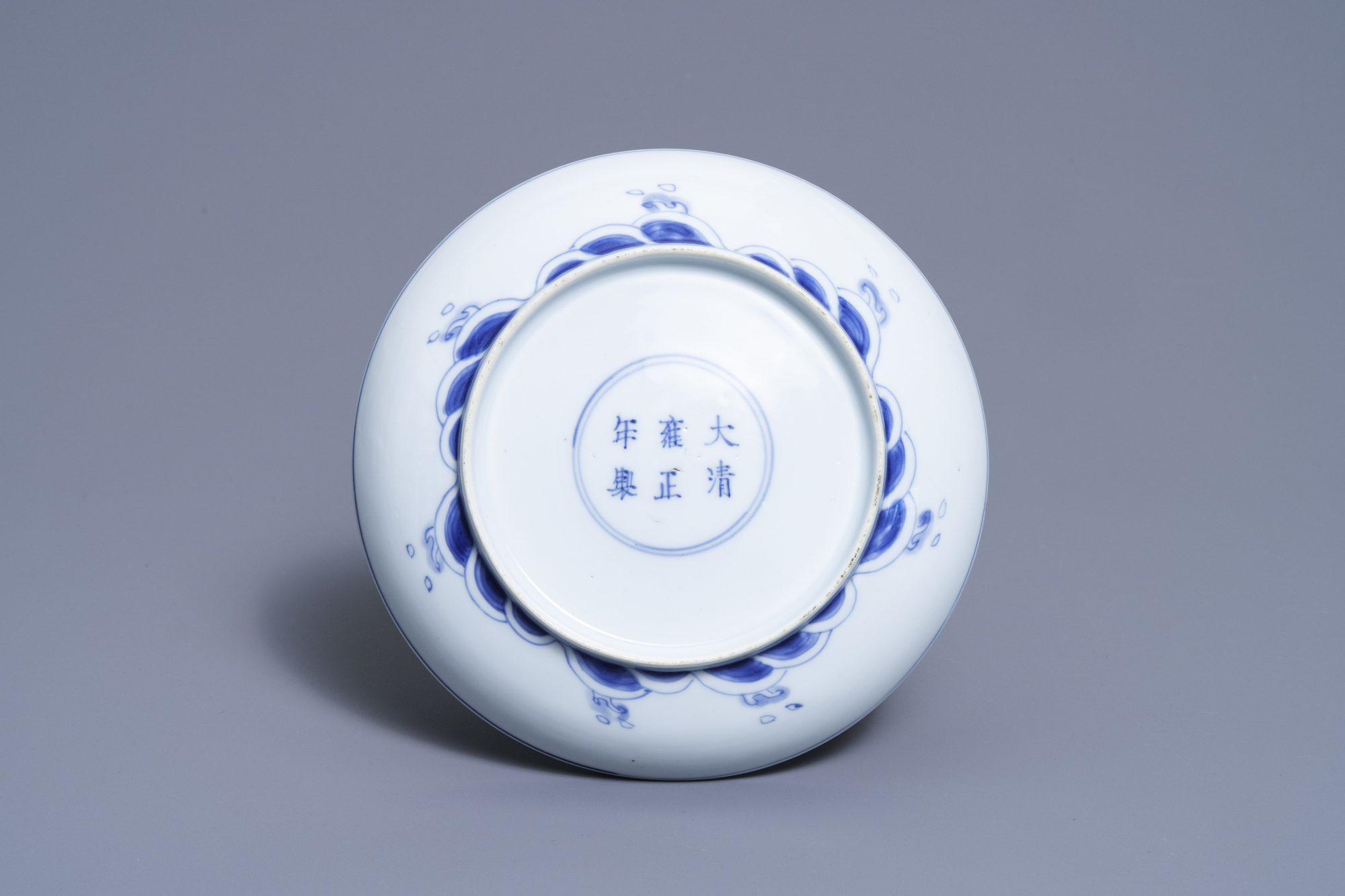 A Chinese blue and white 'dragon' dish, Yongzheng mark and of the period - Image 2 of 2