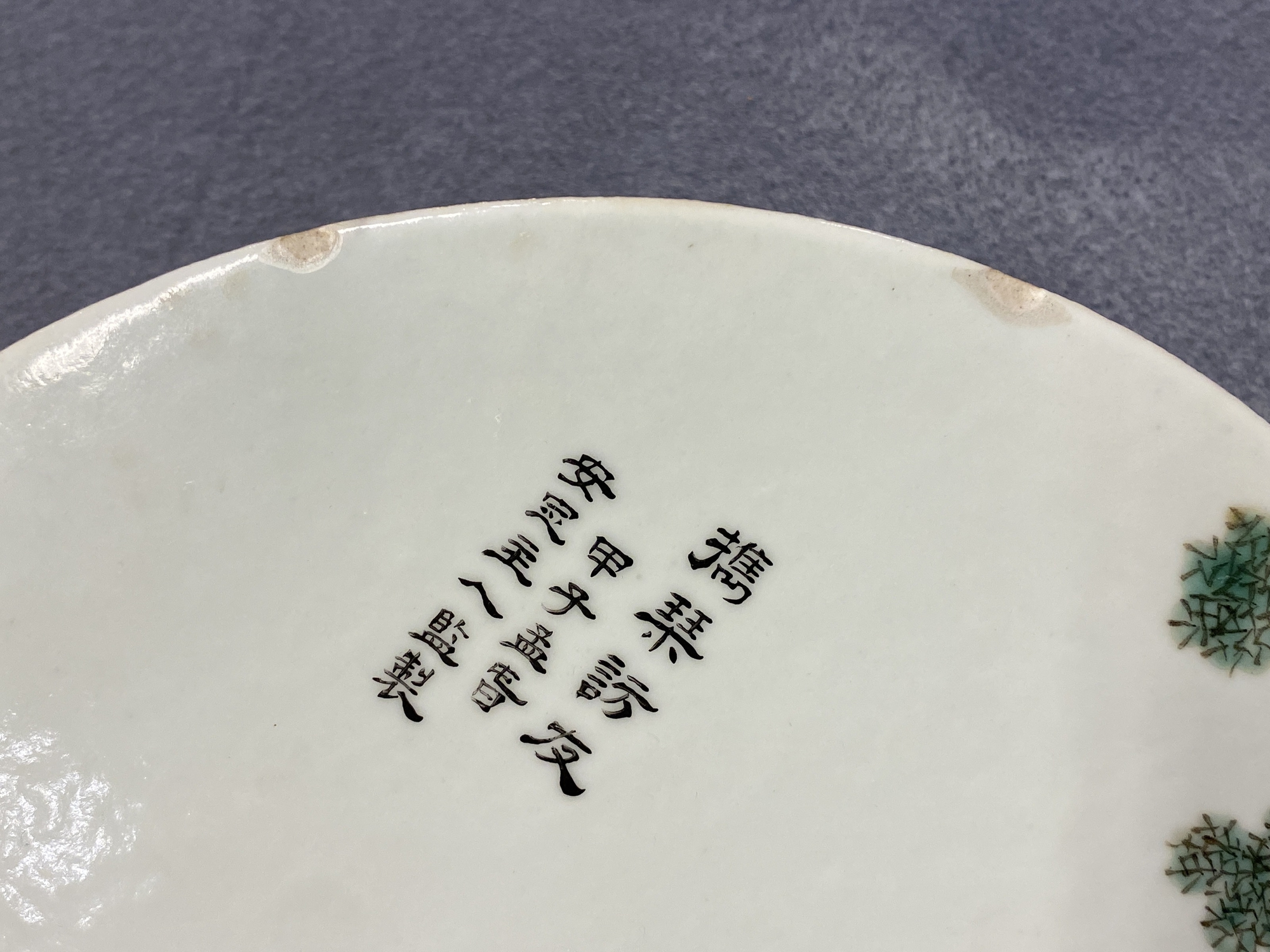 Two round Chinese famille rose plaques, Republic - Image 6 of 7