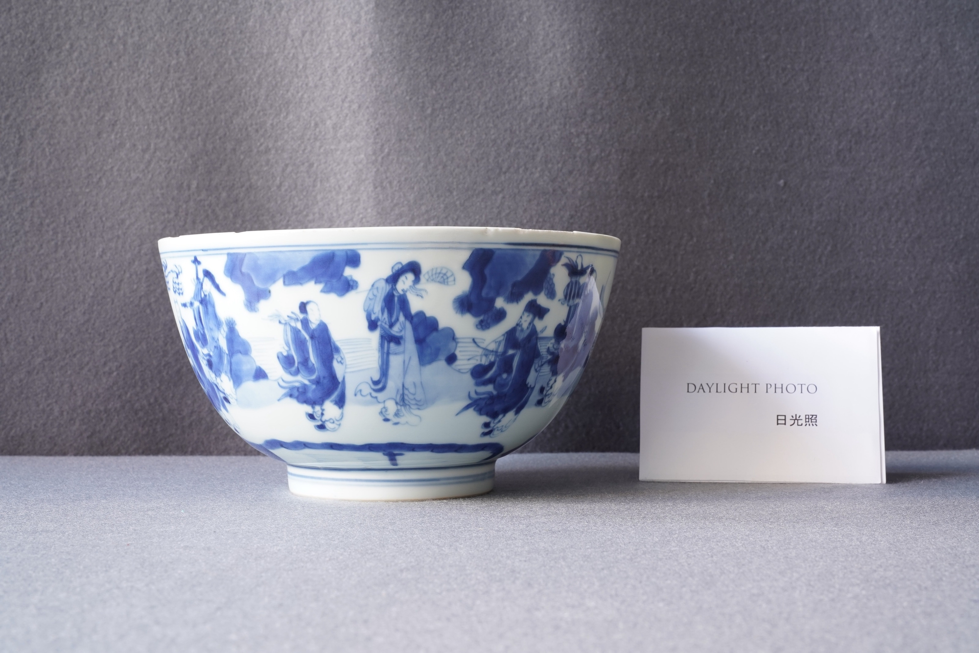 A Chinese blue and white 'immortals' bowl, Kangxi - Image 8 of 31