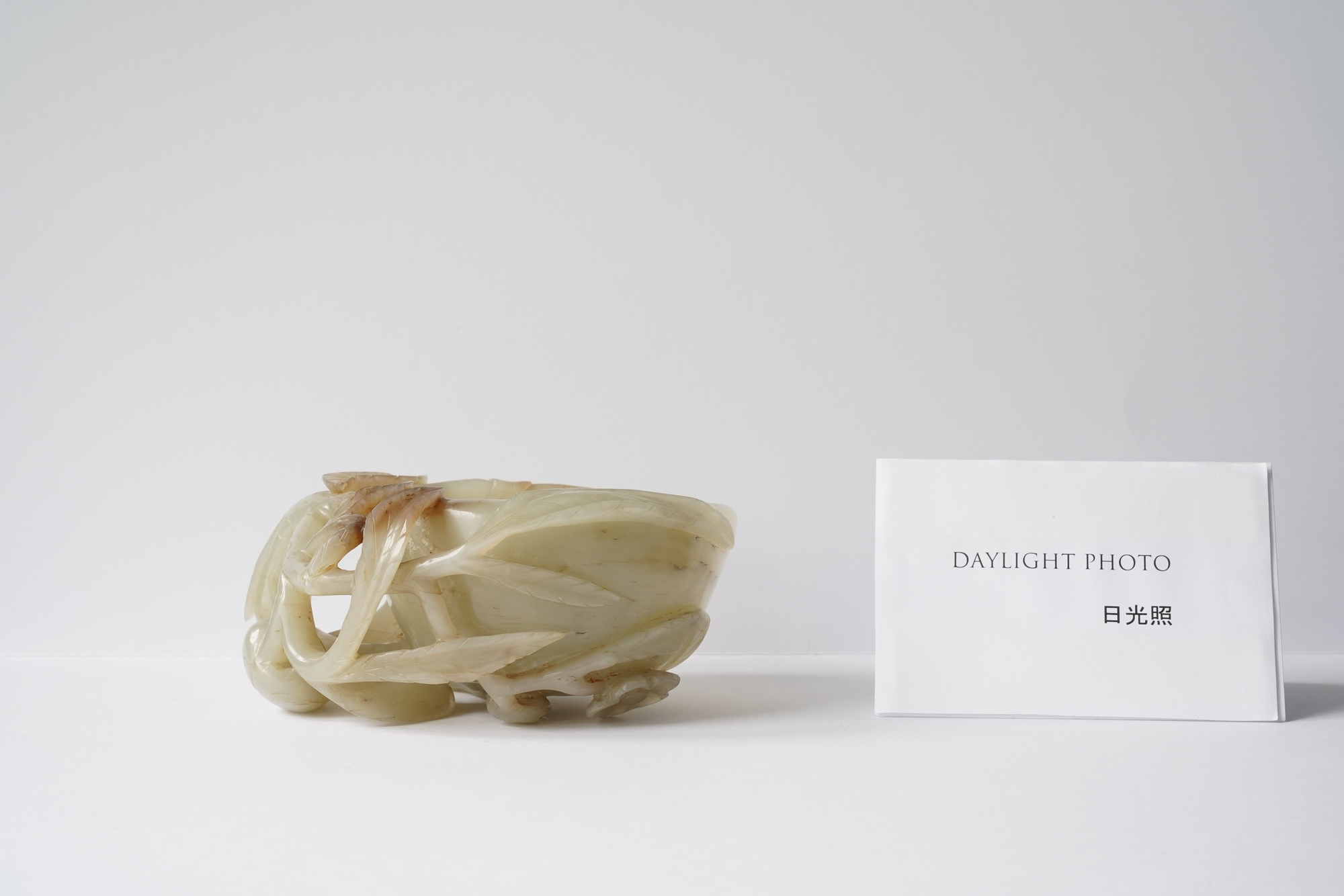 A Chinese mottled celadon and brown jade peach-form brush washer, Qing - Image 9 of 12