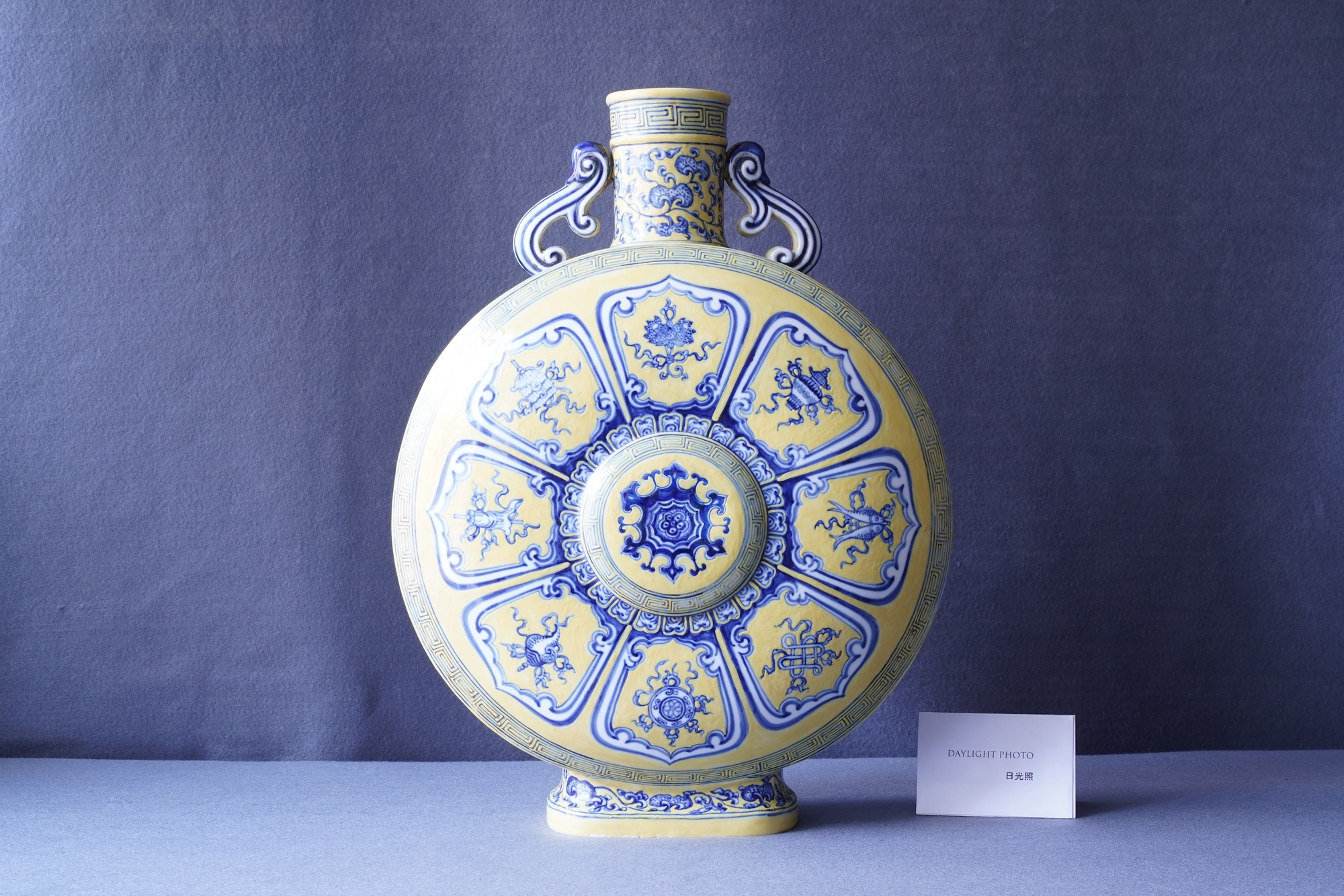 A Chinese yellow-ground blue and white 'Bajixiang' moonflask vase, Yongzheng mark, 19/20th C. - Image 7 of 20