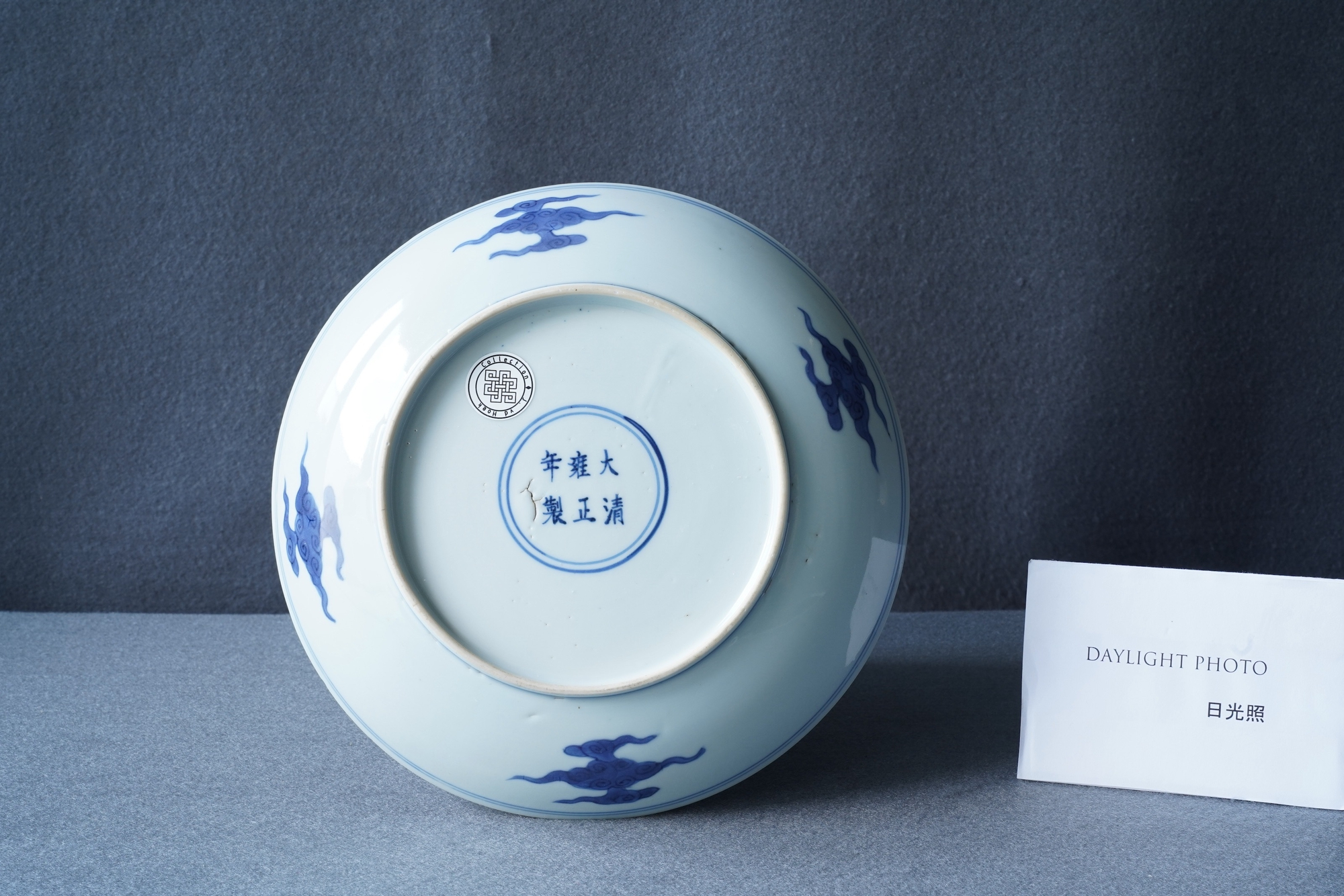 A Chinese blue and white 'dragon and Shou' dish, Yongzheng mark and of the period - Image 4 of 11