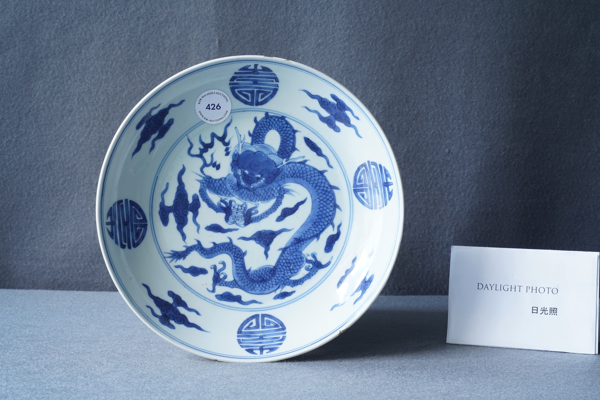A Chinese blue and white 'dragon and Shou' dish, Yongzheng mark and of the period - Image 3 of 11