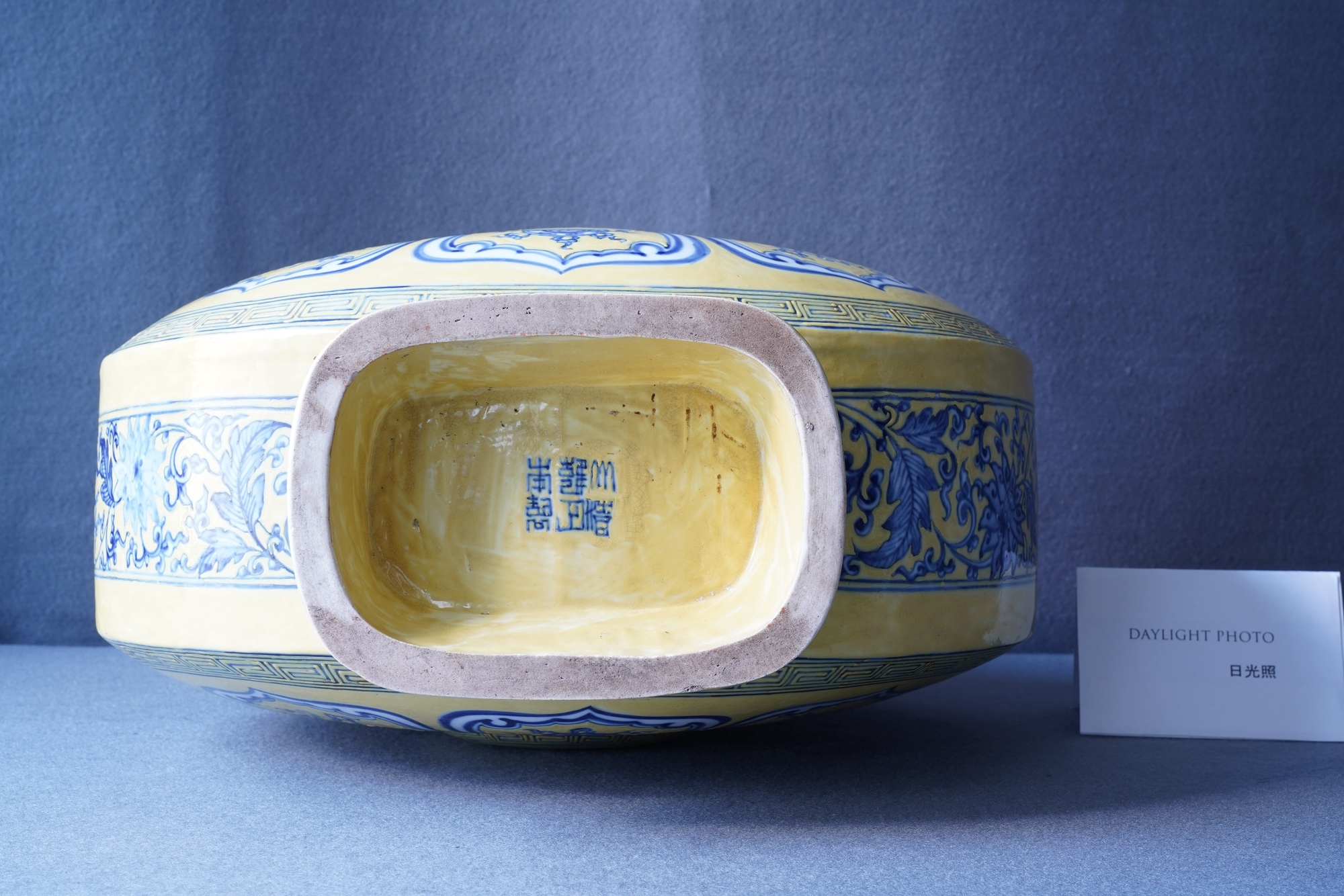 A Chinese yellow-ground blue and white 'Bajixiang' moonflask vase, Yongzheng mark, 19/20th C. - Image 10 of 20