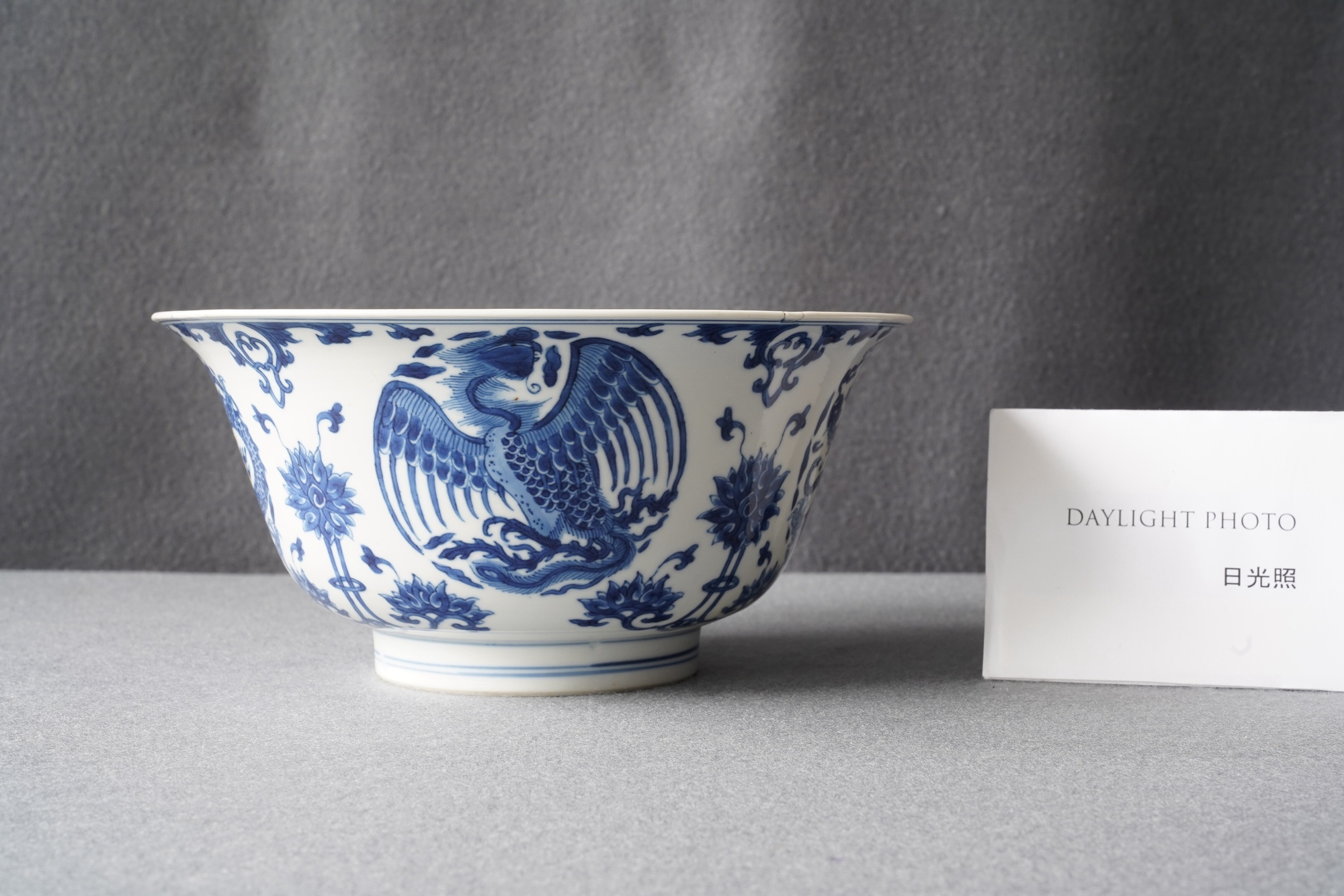 A Chinese blue and white 'dragon and phoenix bowl', Chenghua mark, Kangxi - Image 14 of 17