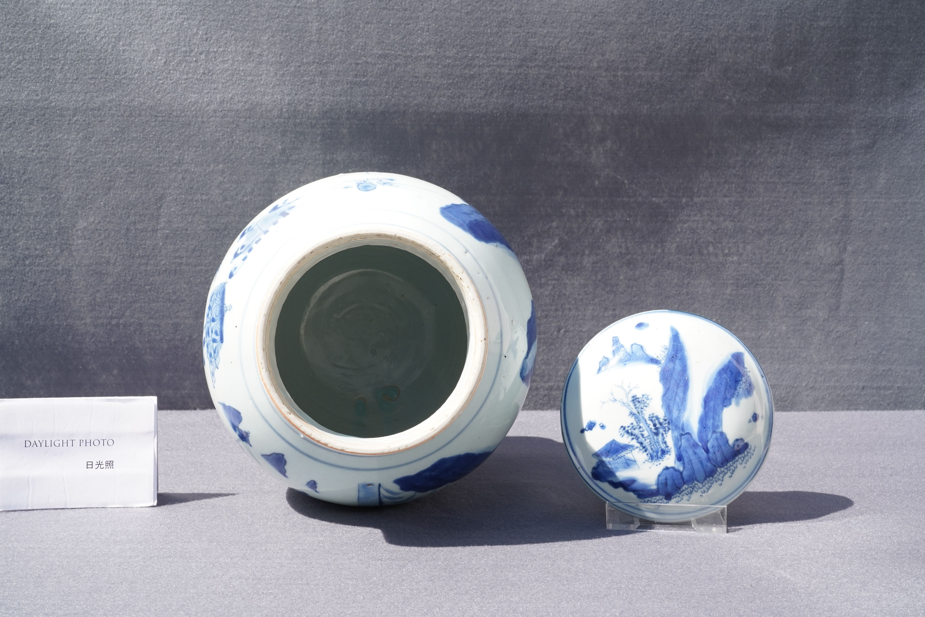A Chinese blue and white jar and cover with figures in a landscape, Transitional period - Image 12 of 13