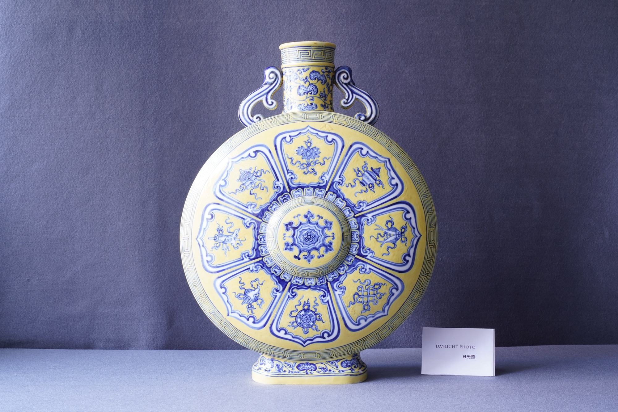 A Chinese yellow-ground blue and white 'Bajixiang' moonflask vase, Yongzheng mark, 19/20th C. - Image 8 of 20
