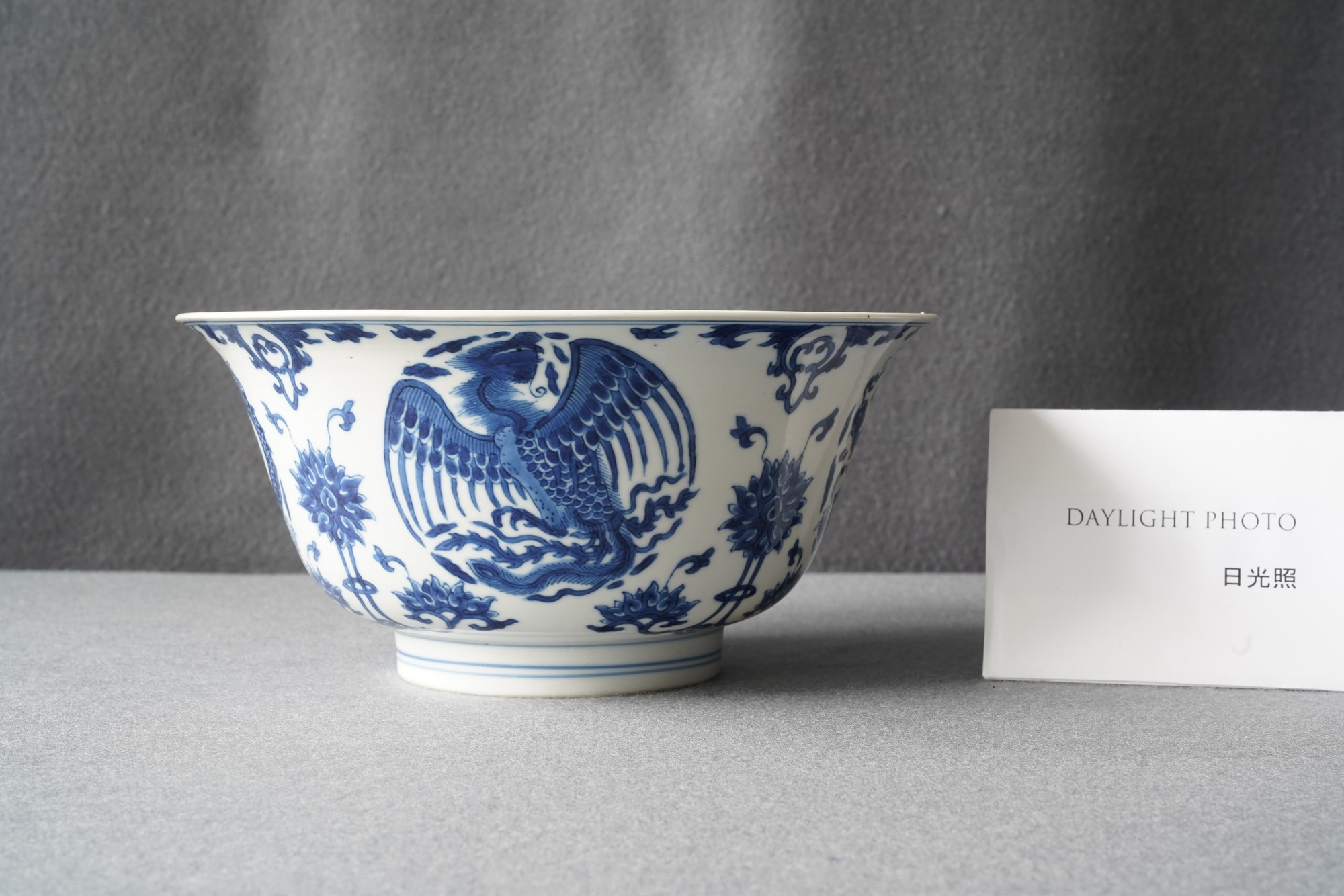 A Chinese blue and white 'dragon and phoenix bowl', Chenghua mark, Kangxi - Image 15 of 17