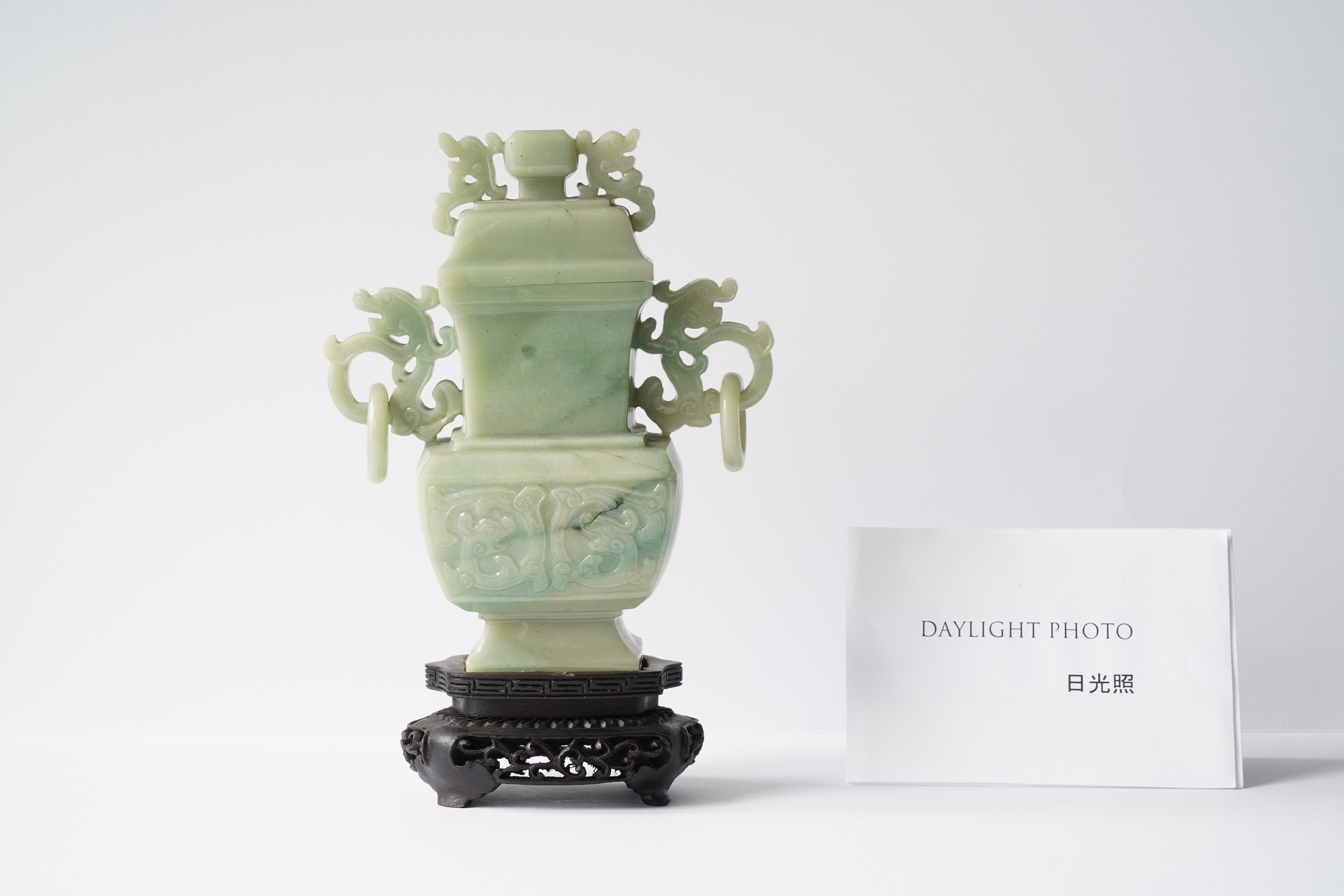 A Chinese jade vase and cover, Qing - Image 7 of 9