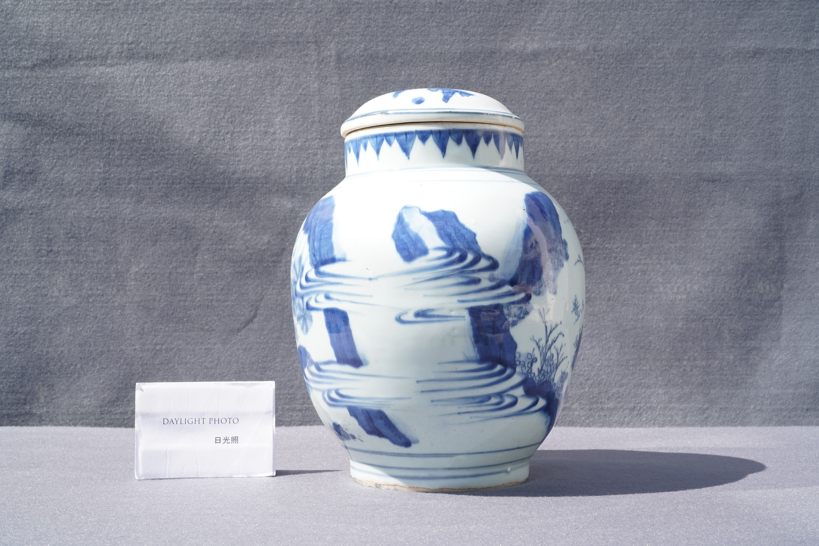 A Chinese blue and white jar and cover with figures in a landscape, Transitional period - Image 10 of 13