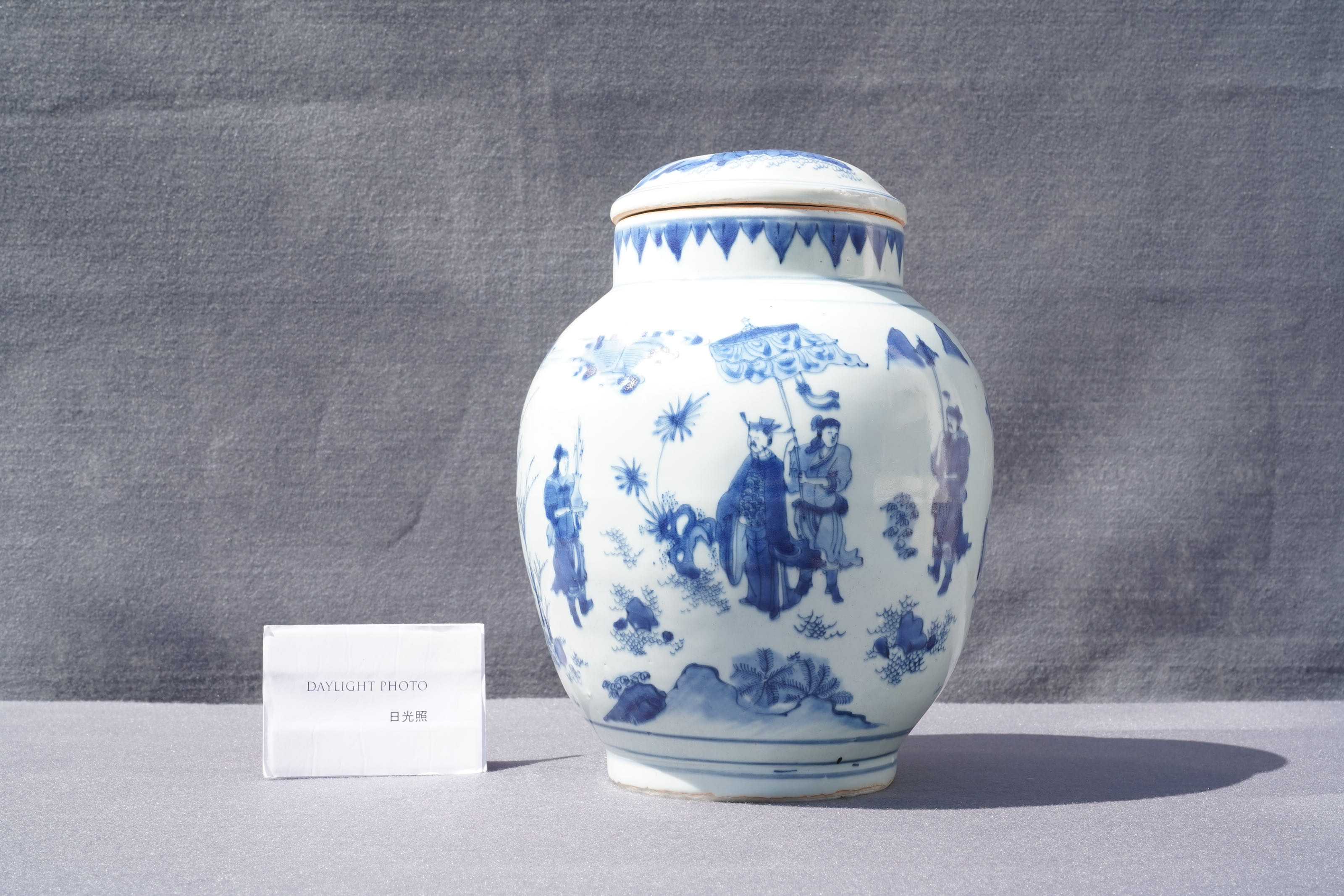 A Chinese blue and white jar and cover with figures in a landscape, Transitional period - Image 8 of 13
