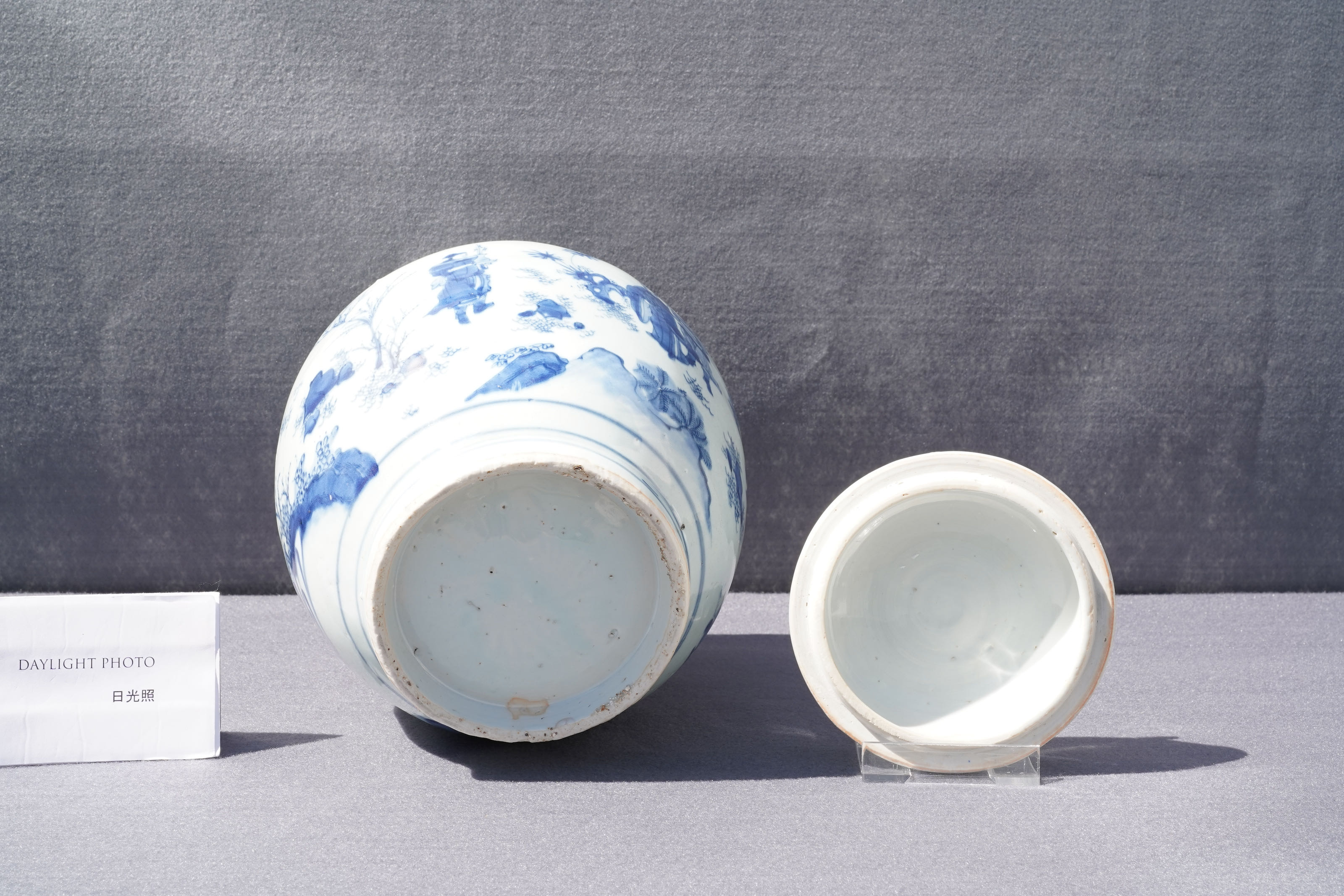 A Chinese blue and white jar and cover with figures in a landscape, Transitional period - Image 13 of 13