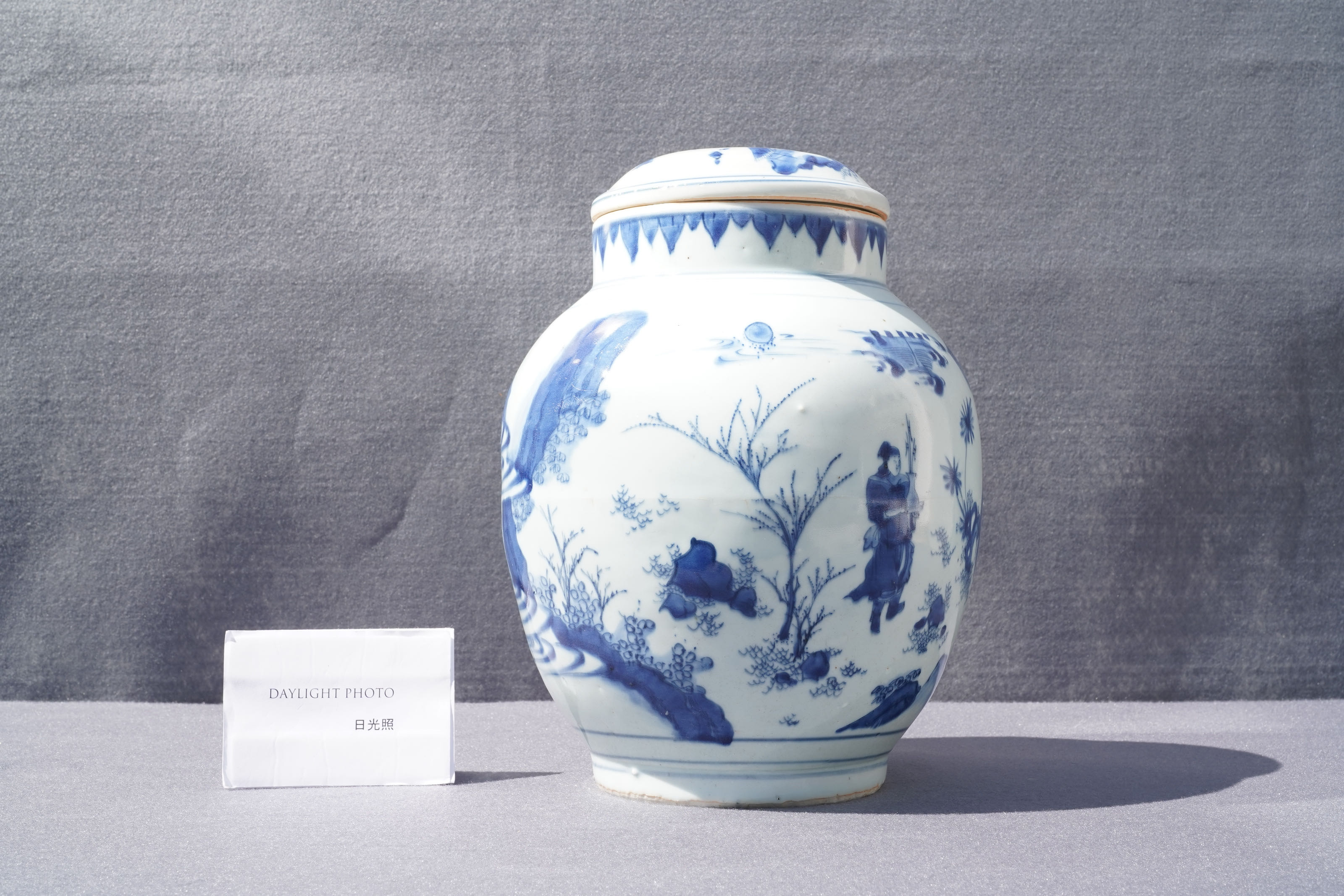 A Chinese blue and white jar and cover with figures in a landscape, Transitional period - Image 9 of 13