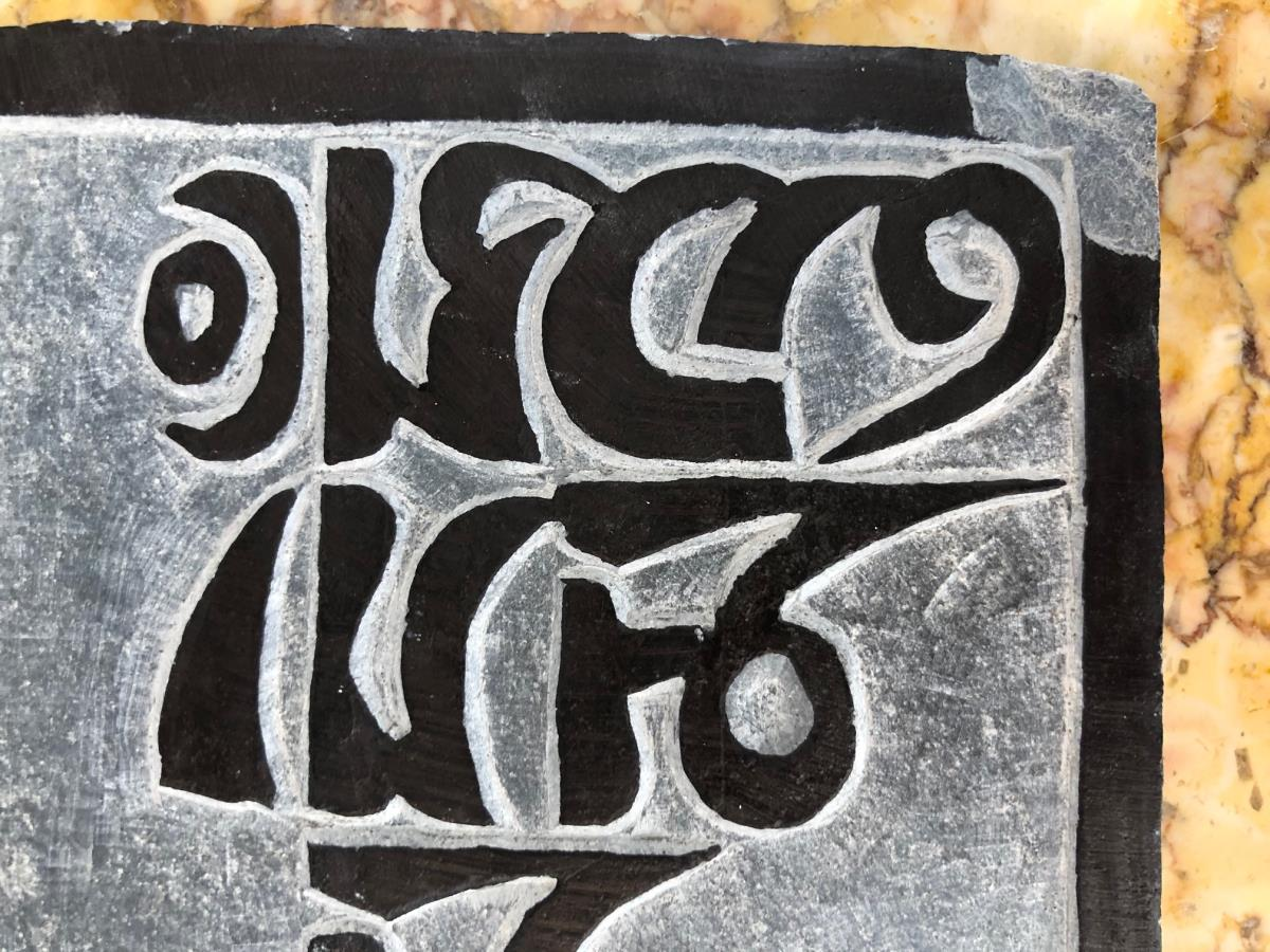 Shale Plaque w Script - Image 2 of 3