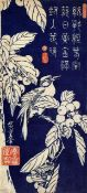 Hiroshige Bird in a Tree