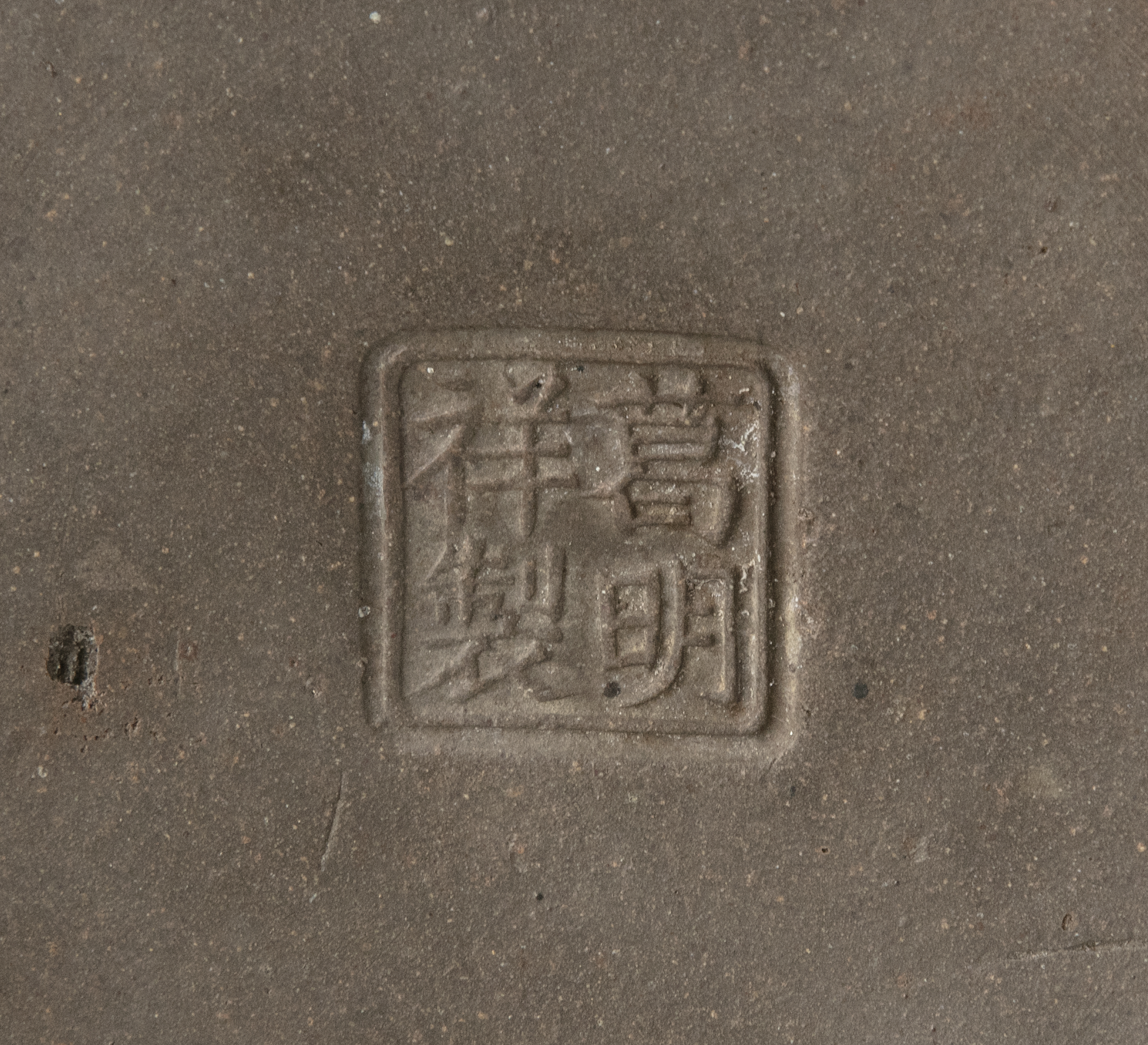 A ROBIN'S EGG GLAZED YIXING VASE BEARING THE SEAL OF GE MINGXIANG 葛明祥 China, 18th century or later - Image 12 of 15