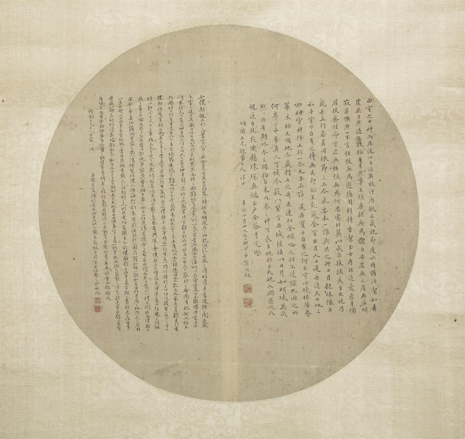 CHINESE SCHOOL, PAN ZENGYING 潘冬莹 (1808-1878), WENG TONGHE 翁同龢 (1830-1904) AND ZHANG ZHIWAN 张之万 ( - Image 4 of 8