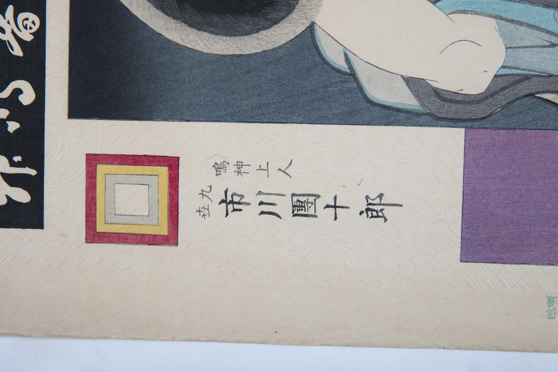 HASEGAWA KANPEI XIV (TADAKIYO) (1847-1929) Actor Ichikawa Danjûrô IX as Narukami Shônin, with an - Image 3 of 12