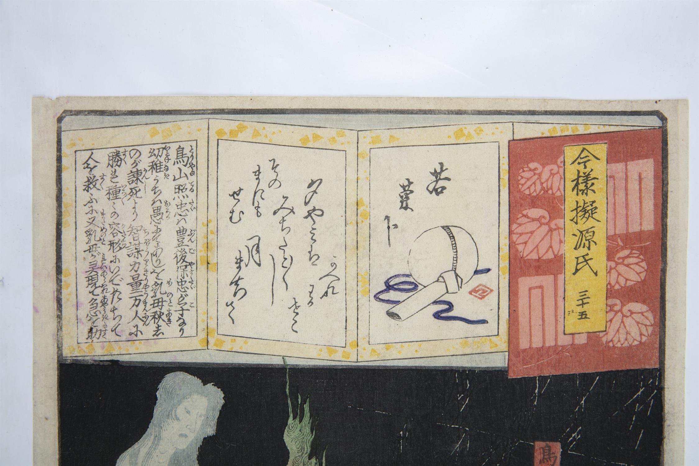 UTAGAWA YOSHIIKU 歌川 芳幾 (1833-1904) Ghost ghost Toriyama Akinari Terutada with Ghost Oban tata e / - Image 7 of 10