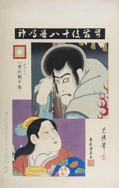 HASEGAWA KANPEI XIV (TADAKIYO) (1847-1929) Actor Ichikawa Danjûrô IX as Narukami Shônin, with an - Image 7 of 12