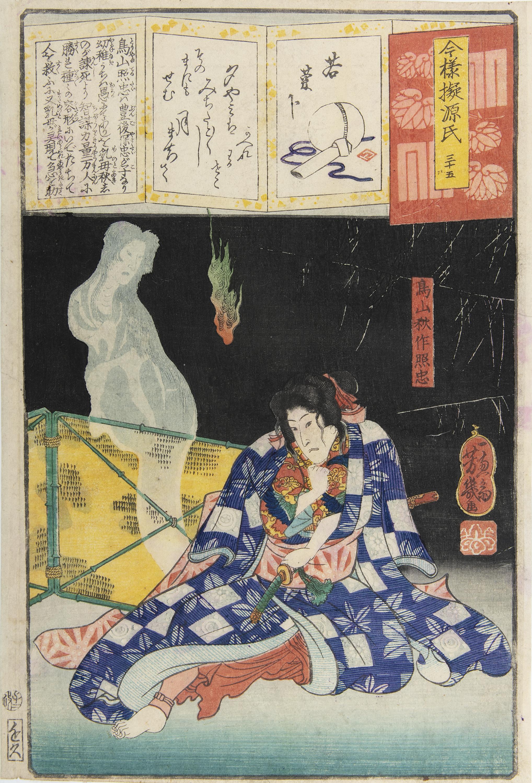 UTAGAWA YOSHIIKU 歌川 芳幾 (1833-1904) Ghost ghost Toriyama Akinari Terutada with Ghost Oban tata e /
