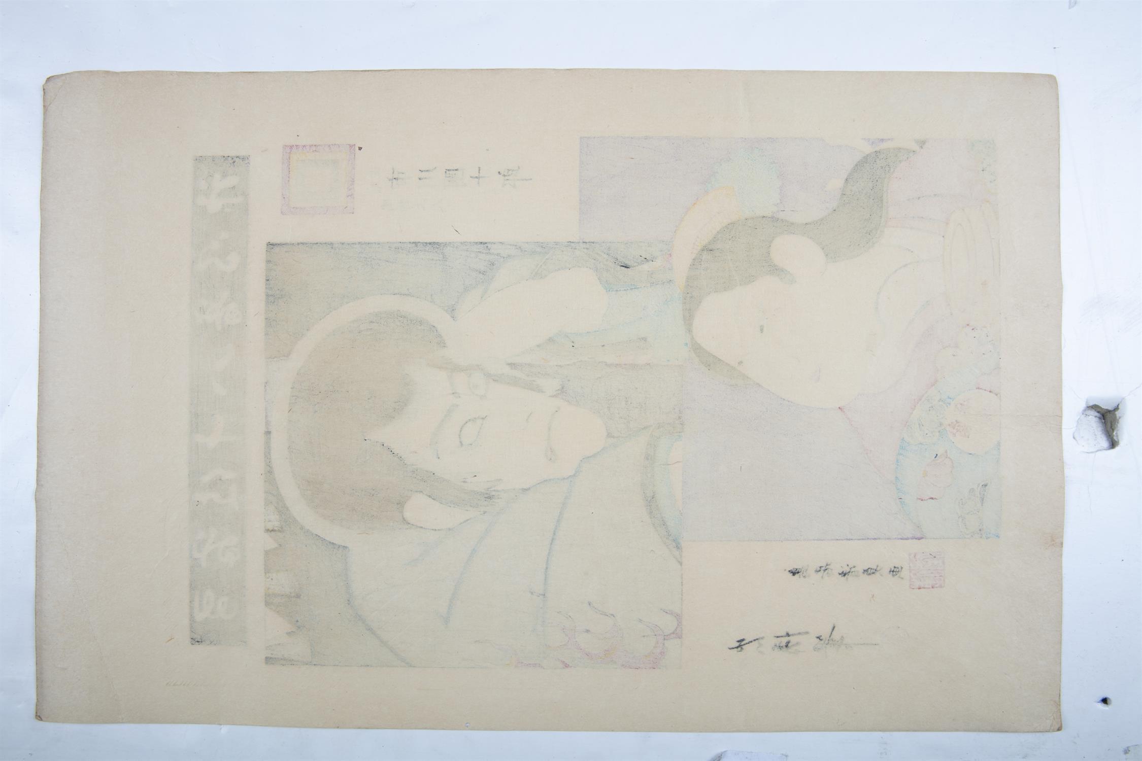 HASEGAWA KANPEI XIV (TADAKIYO) (1847-1929) Actor Ichikawa Danjûrô IX as Narukami Shônin, with an - Image 11 of 12