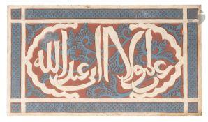 Panneau de stuc calligraphié polychrome, Al Andalus, XIXe ou XXe siècle Élément de décor