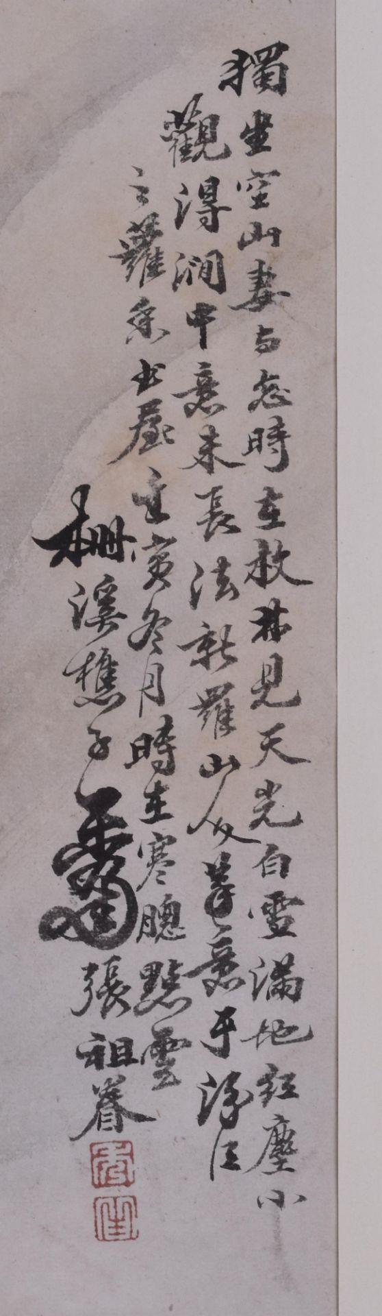 Zhang Zujiän Chinese artist of the 19th century - Image 5 of 6
