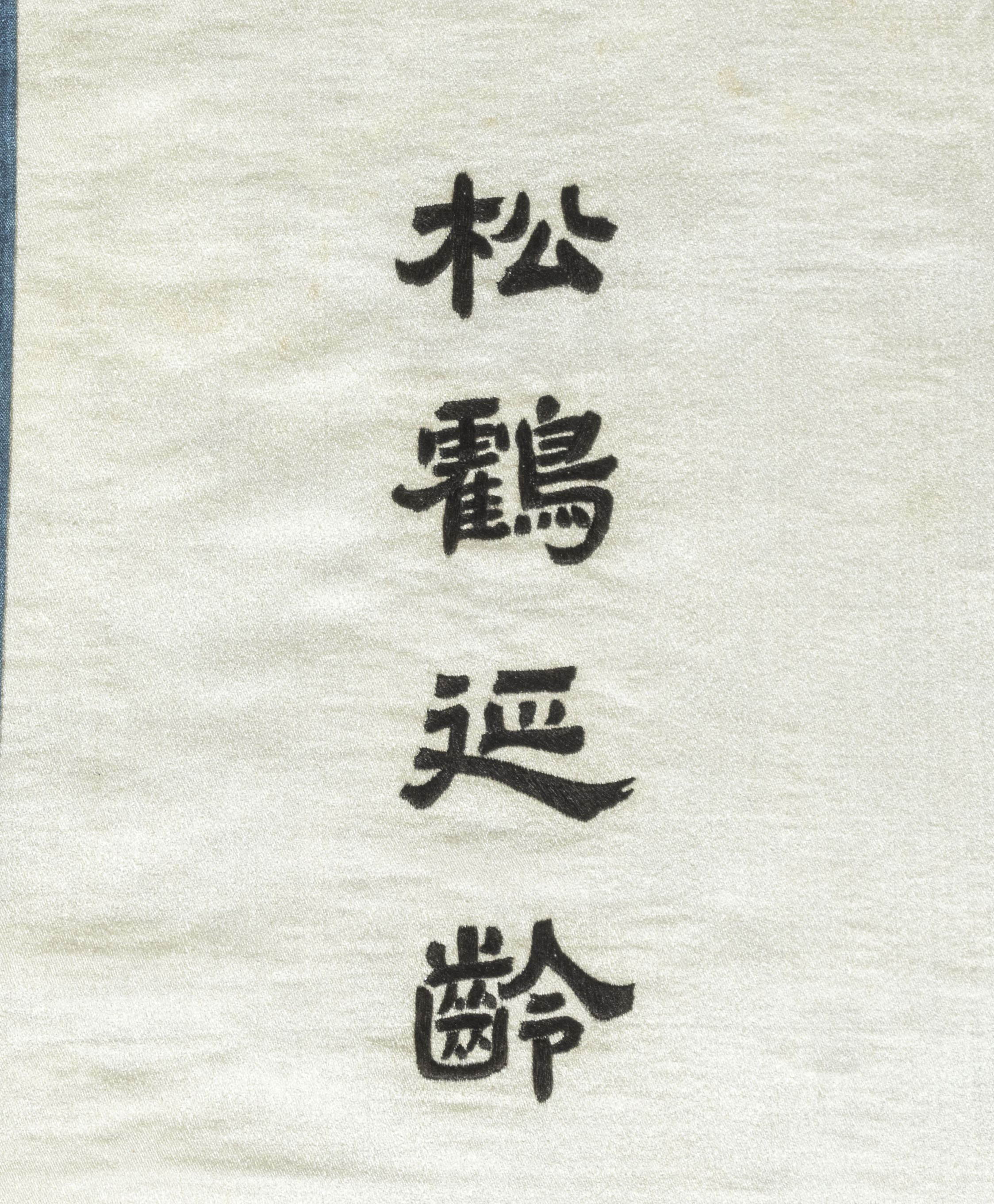 A framed Chinese silk scroll embroidered with 110cm x 40cm - Image 2 of 4