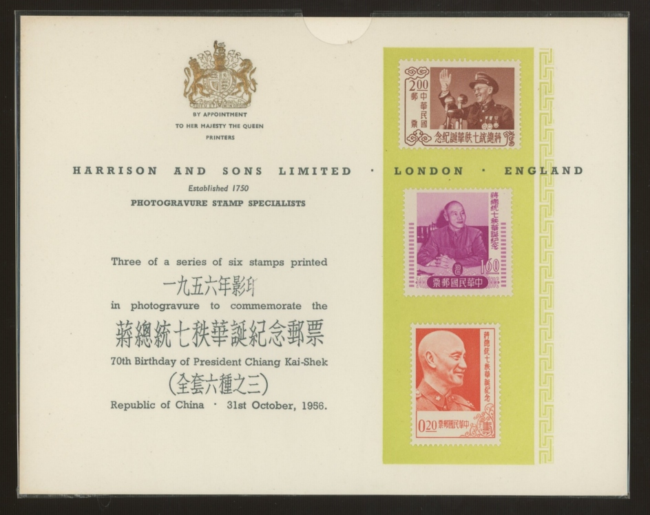 1956 President Chiang Kai-Shek Harrison presentation card, fine.