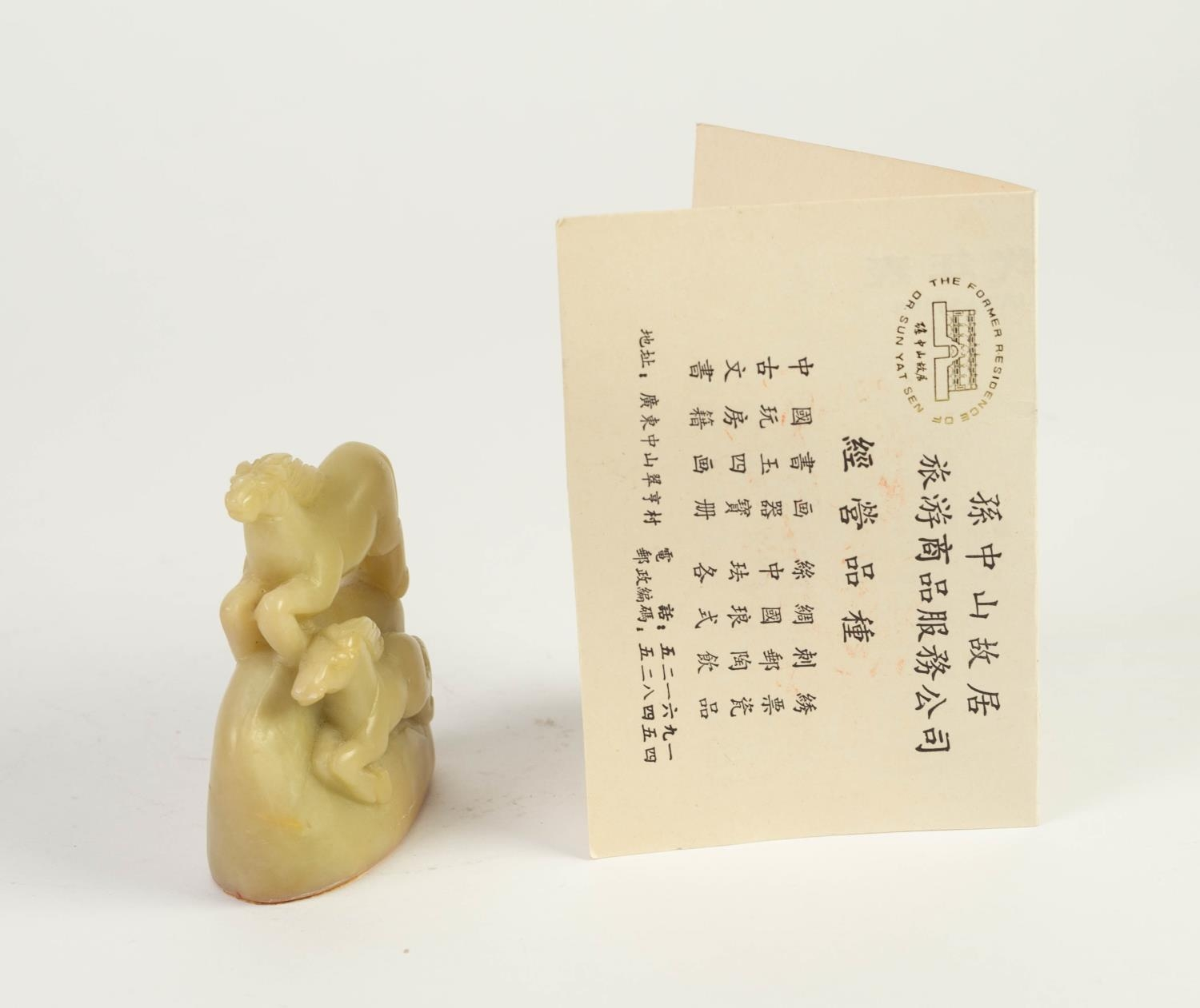 CHINESE PALE CELADON JADE CARVING OF TWO HORSES, 3in (7.5cm) high - Image 5 of 5