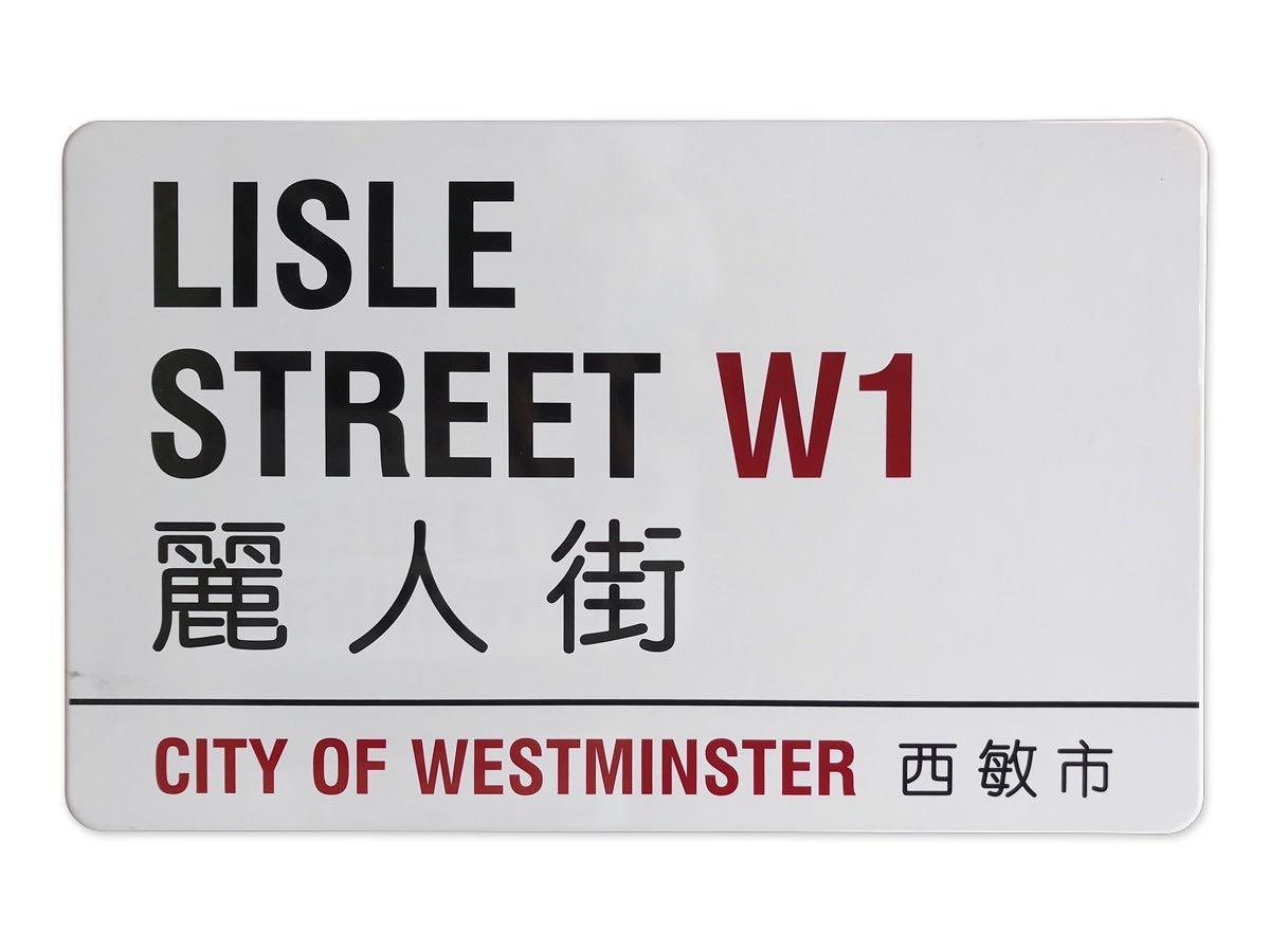 Lisle Street W1 Chinatown