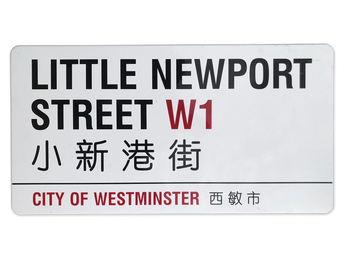 Little Newport Street W1 Chinatown