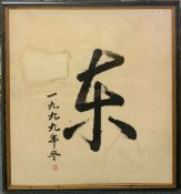 A large framed Chinese calligraphy on canvas, frame size 132 x 147cm.