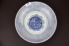 A 19th C hand painted Chinese porcelain bowl from the Diana Cargo, dia. 27.5cm. Minor A/F to rim.