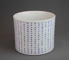 A Chinese hand painted porcelain brush pot decorated with characters, H. 16, Dia. 19cm. (A/F)