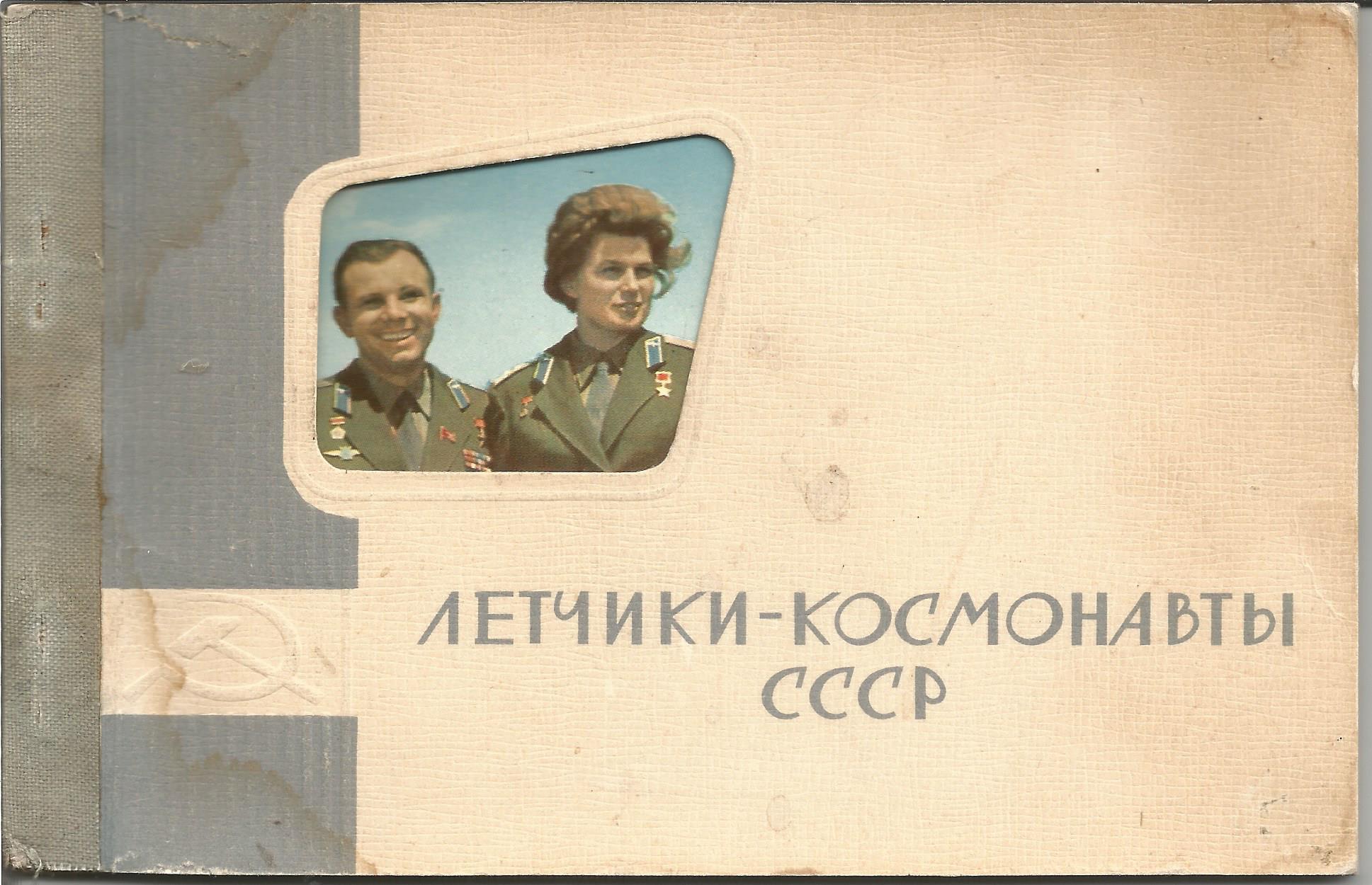 Valery Bykovsky signed Vintage Russian Cosmonauts picture postcard book. Bykovsky was a Soviet - Image 3 of 3