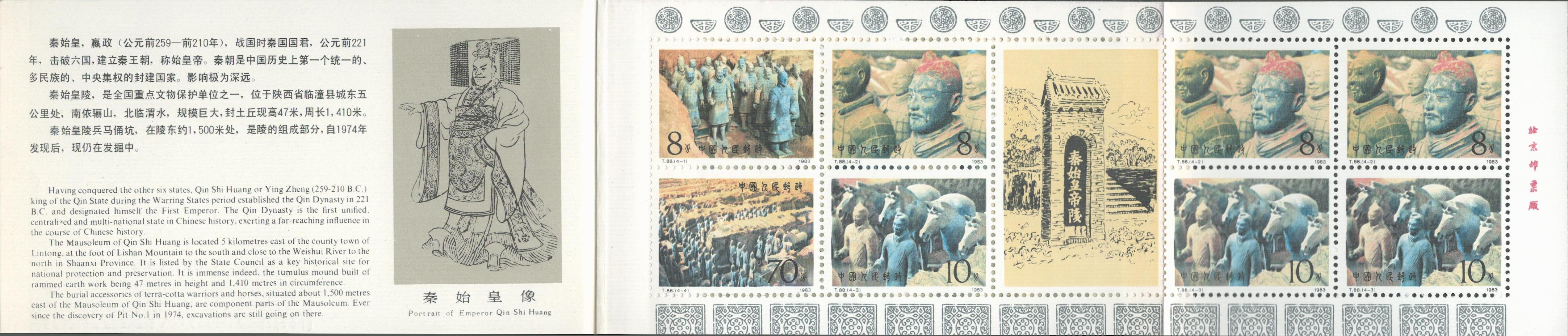 Chinese stamp collection. Includes 1983 Terracotta figures in presentation pack. Includes 3256,