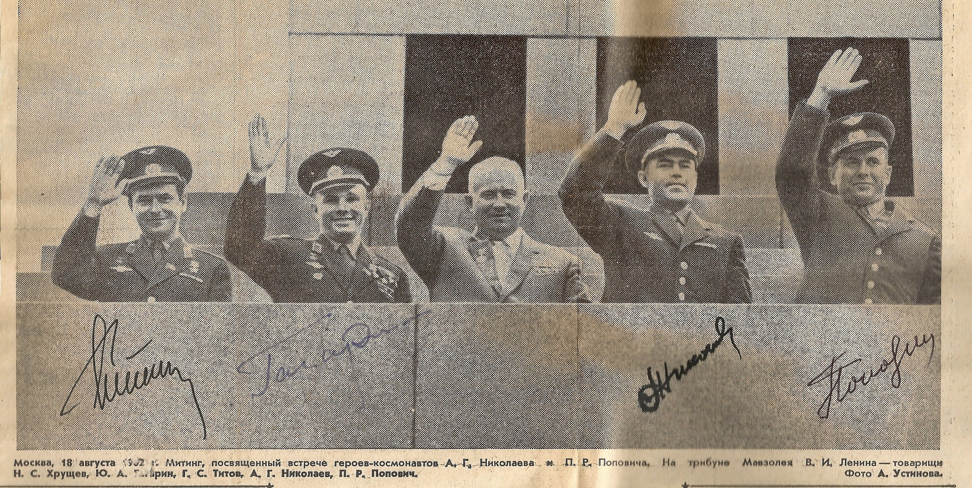 1950/60s Russian Cosmonauts multiple signed hard backed scrapbook compiled by a worker at Baikonur - Image 10 of 22