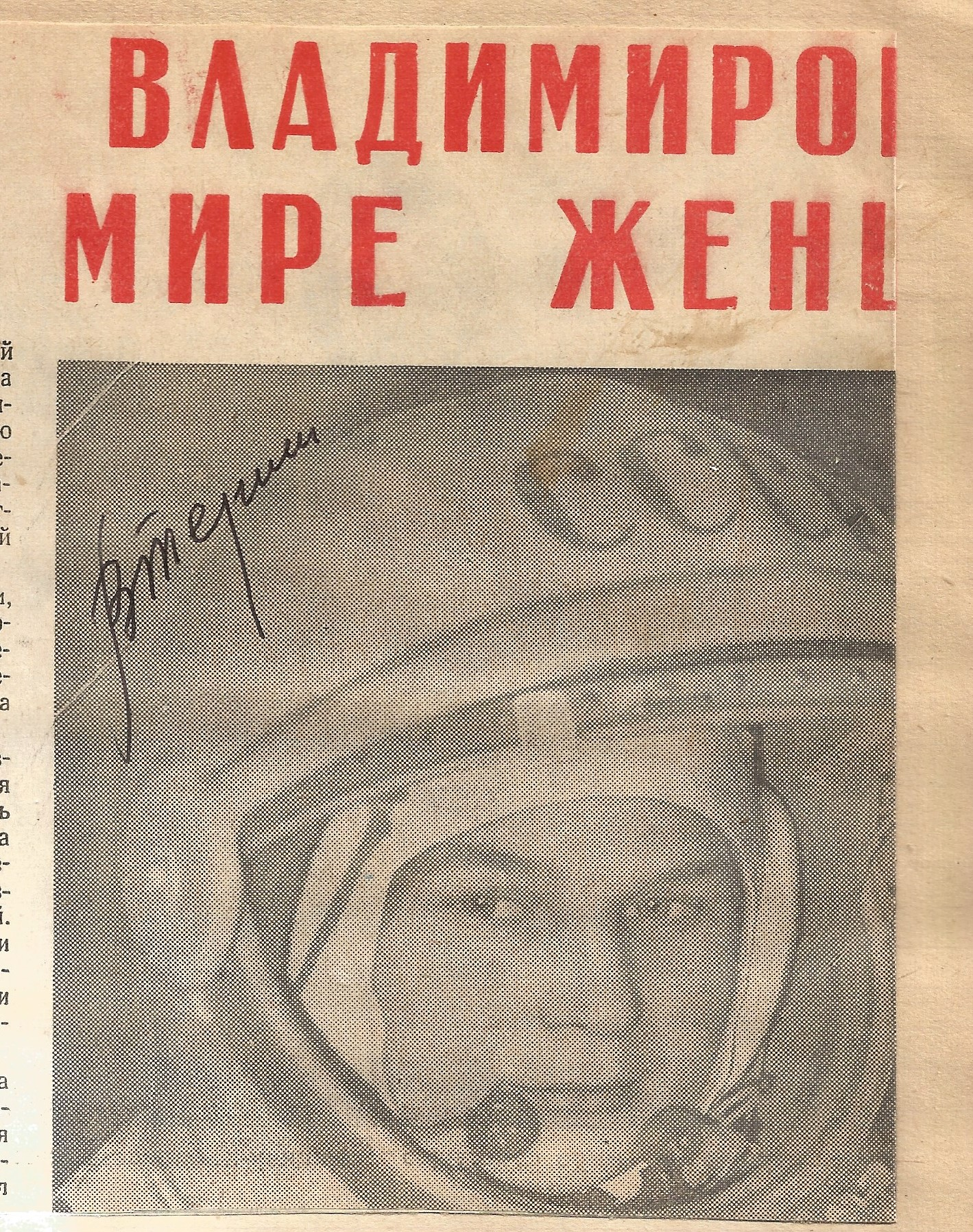 1950/60s Russian Cosmonauts multiple signed hard backed scrapbook compiled by a worker at Baikonur - Image 16 of 22